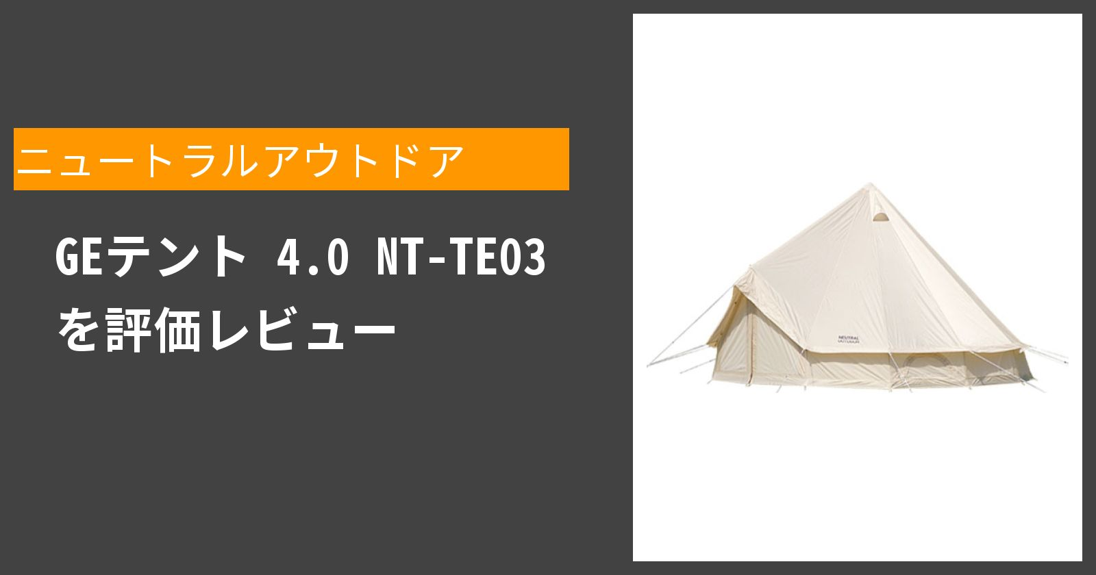 GEテント 4.0 NT-TE03を徹底評価