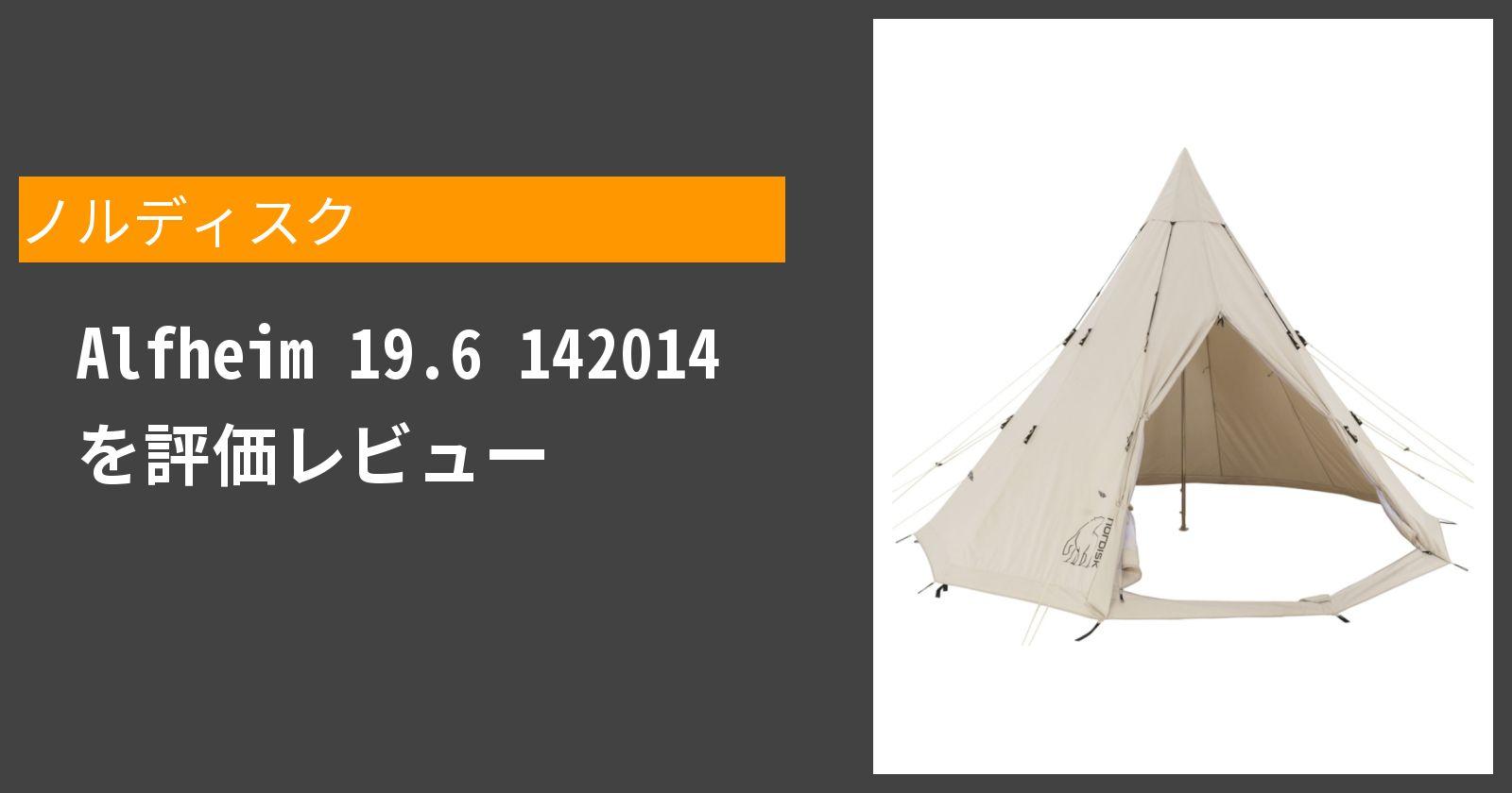 Alfheim 19.6 142014を徹底評価