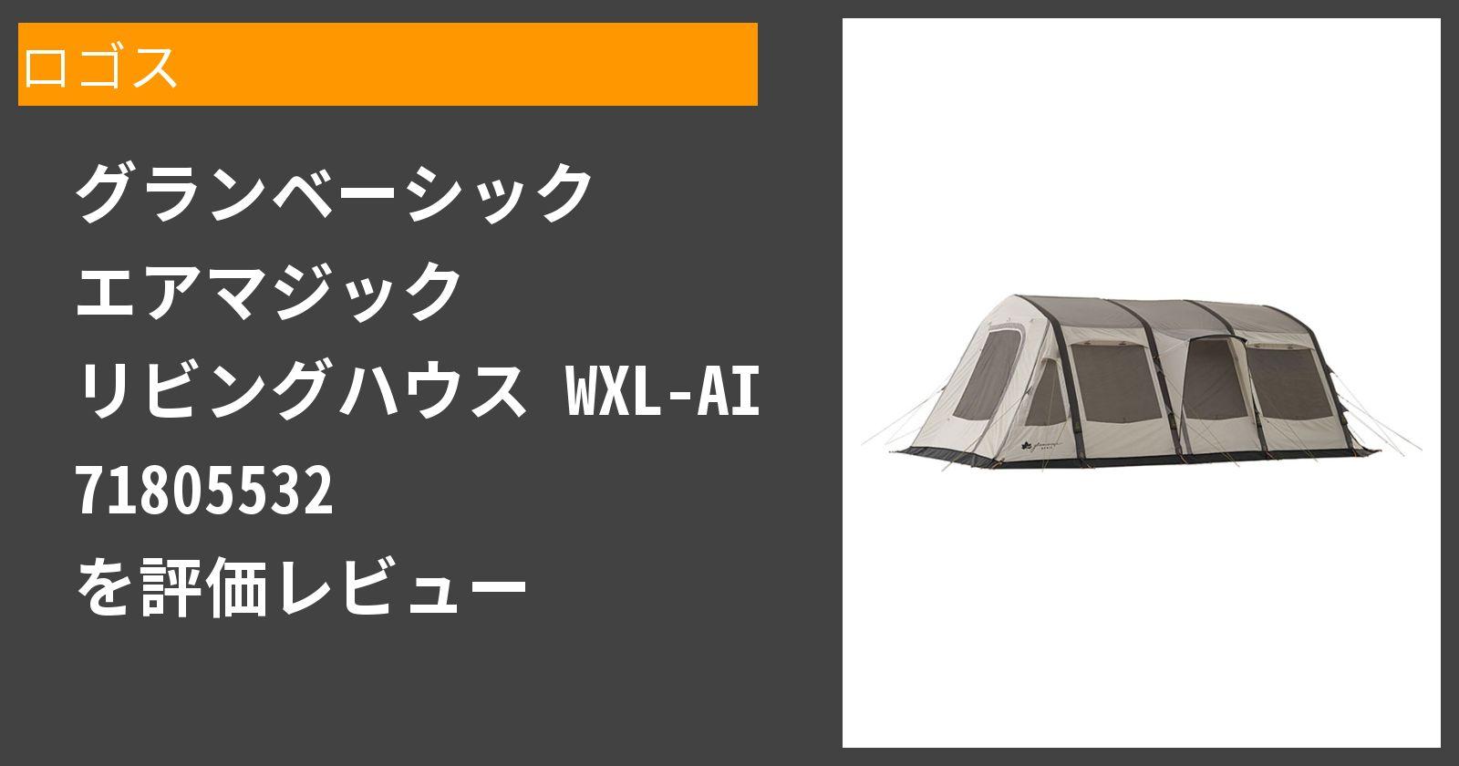 グランベーシック エアマジック リビングハウス WXL-AI 71805532を徹底評価