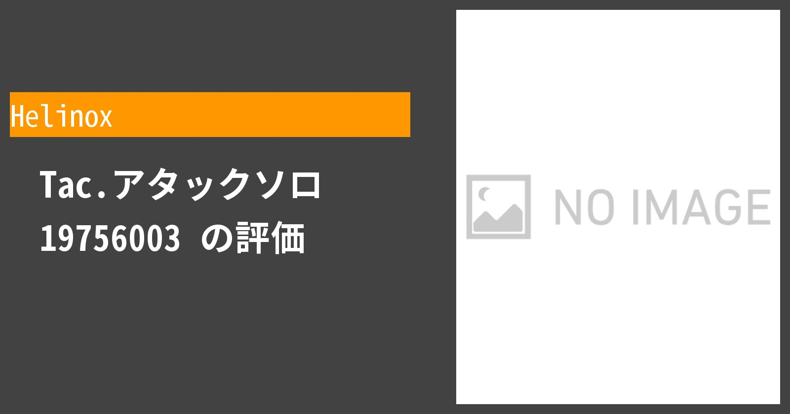 Tac.アタックソロ 19756003を徹底評価