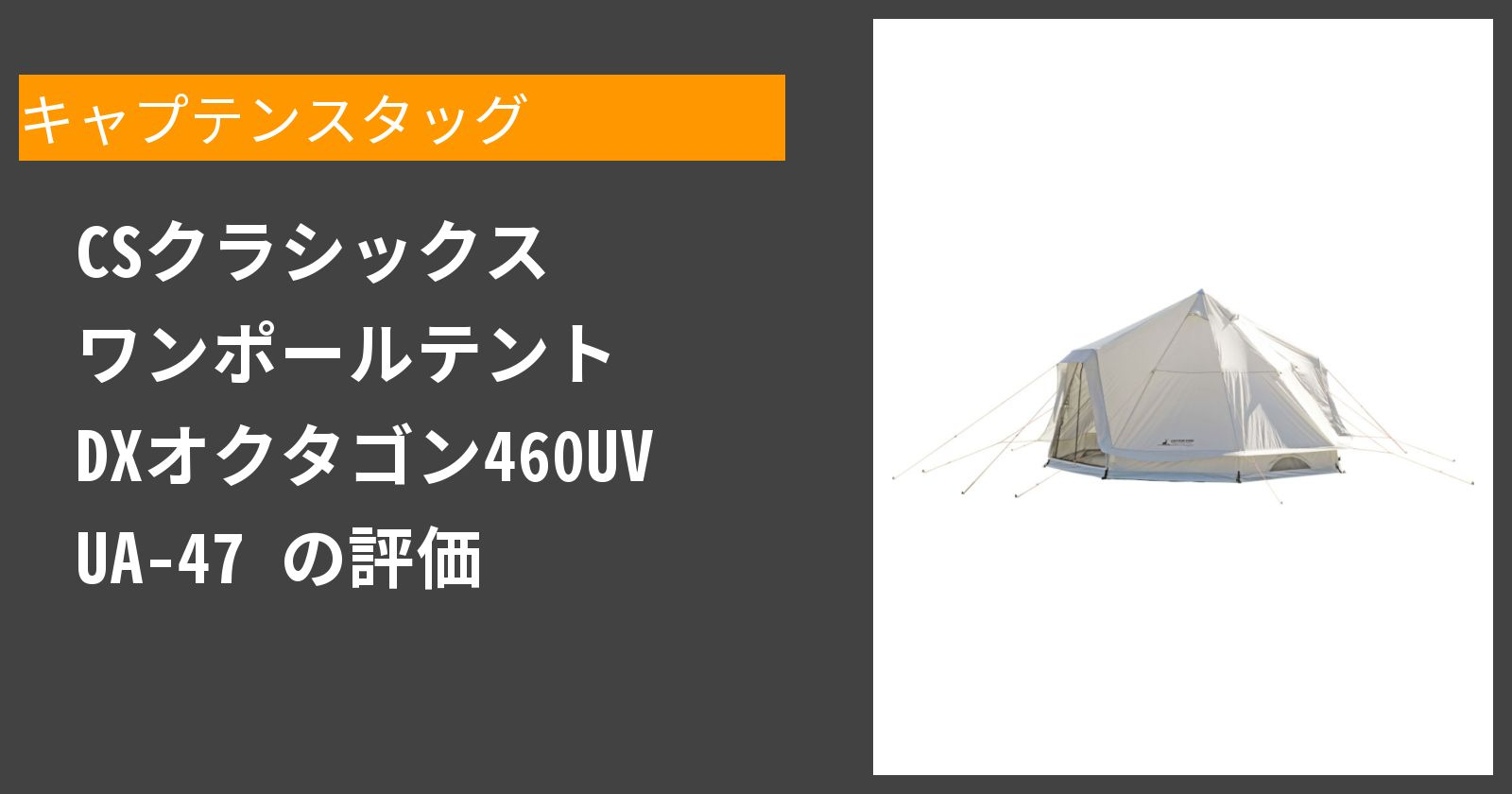 CSクラシックス ワンポールテント DXオクタゴン460UV UA-47を徹底評価