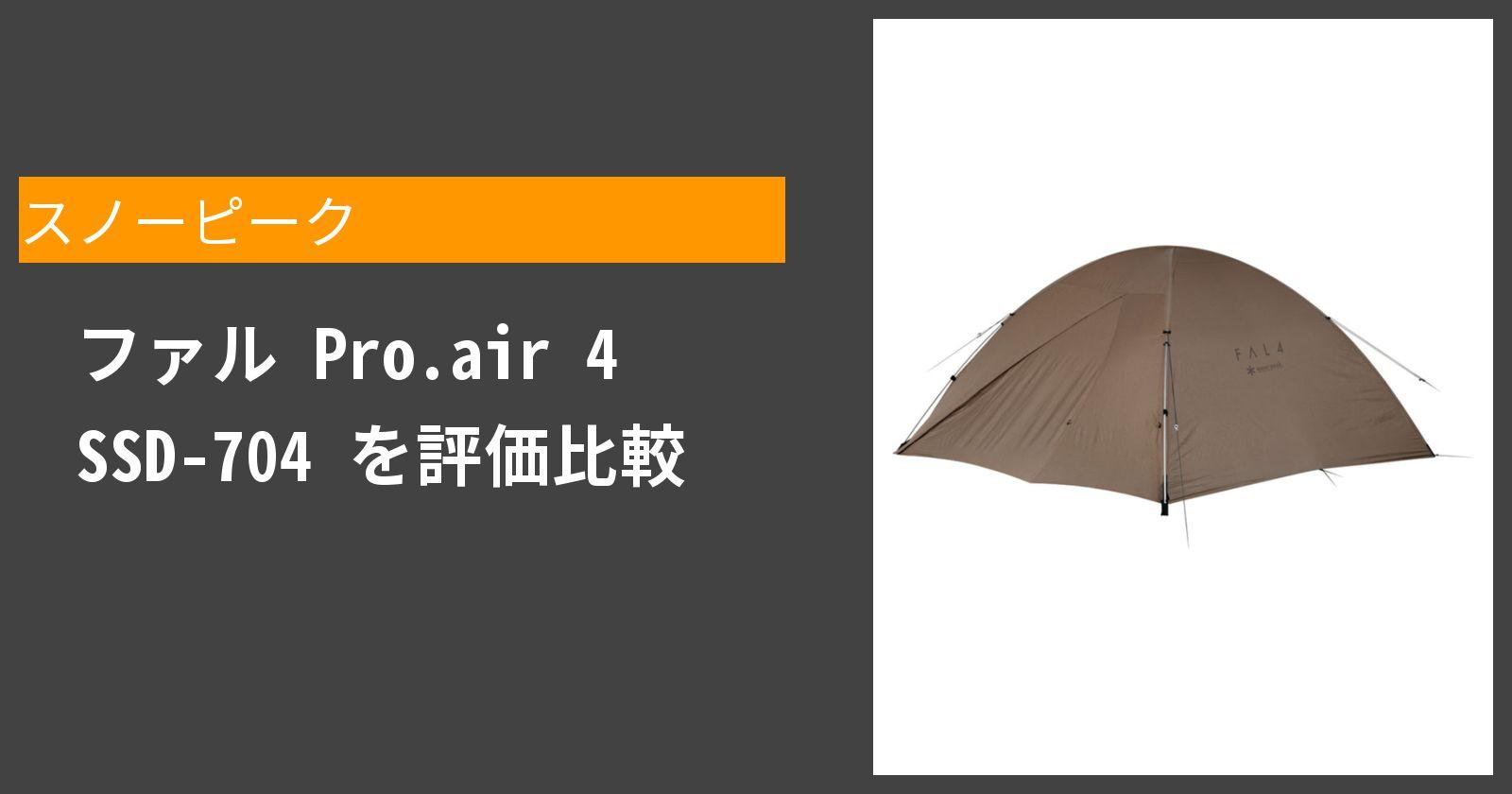 ファル Pro.air 4 SSD-704を徹底評価