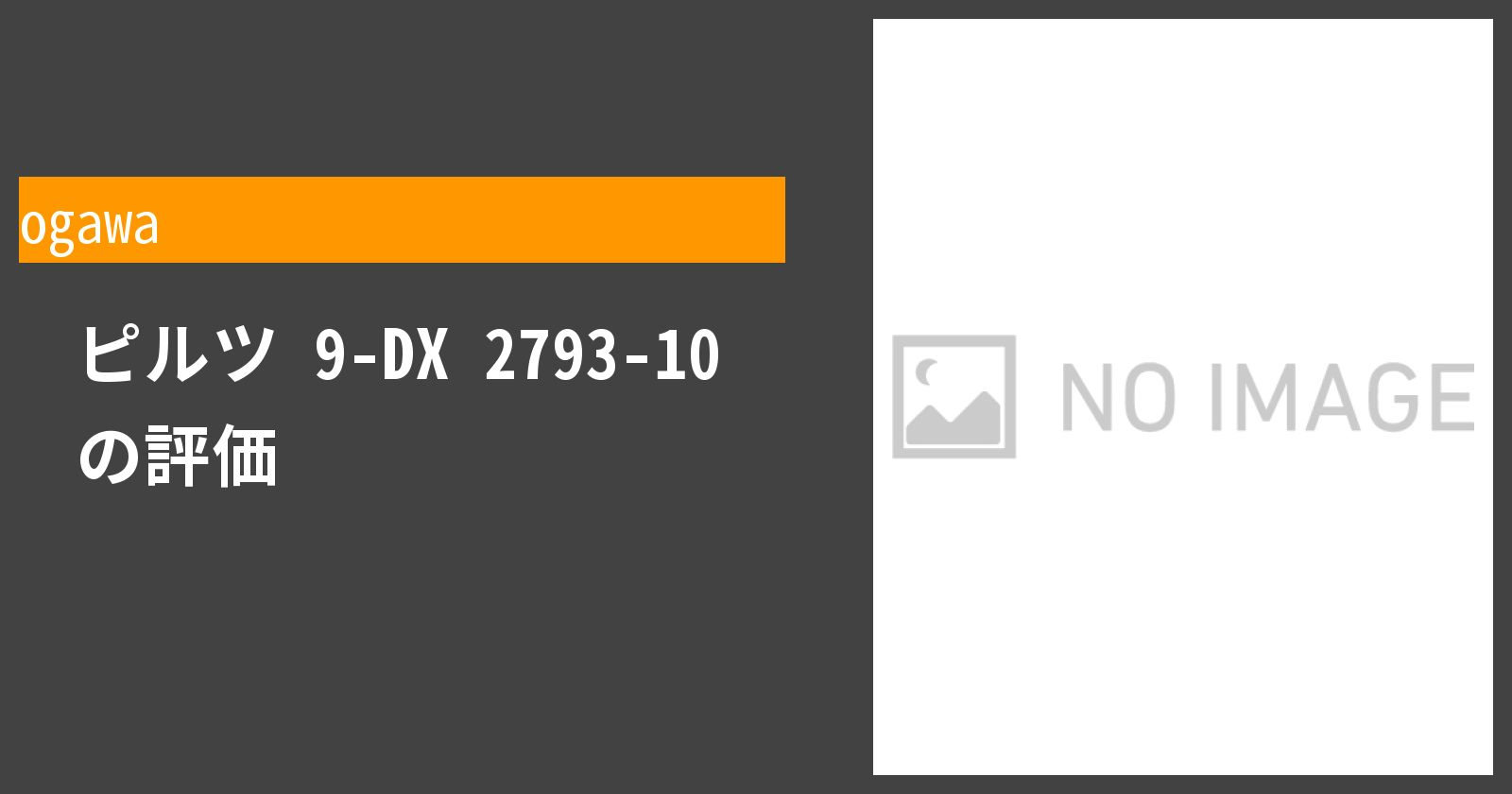 ピルツ 9-DX 2793-10を徹底評価