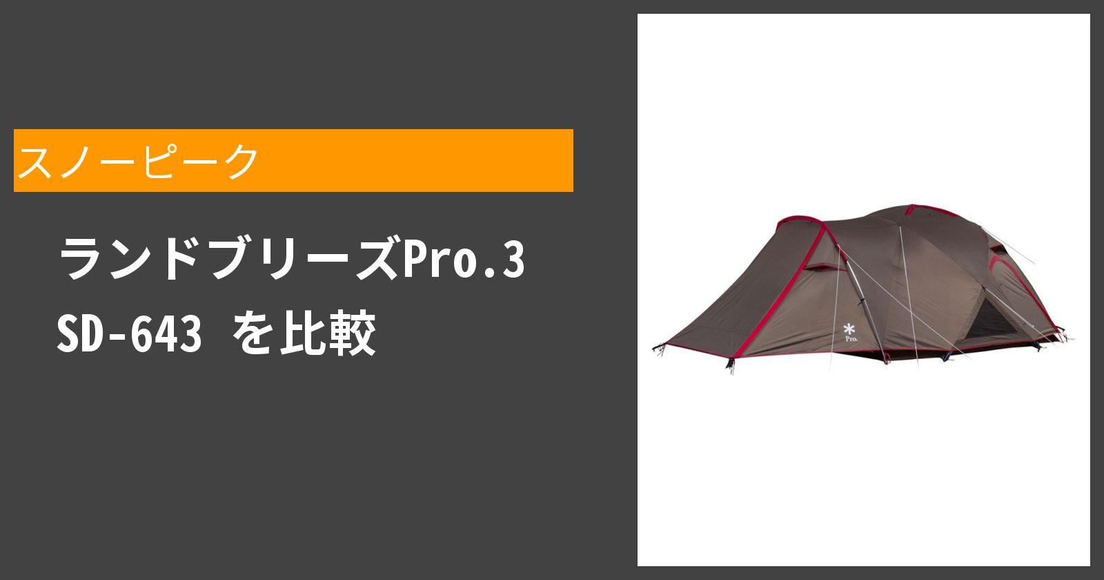 ランドブリーズPro.3 SD-643を徹底評価