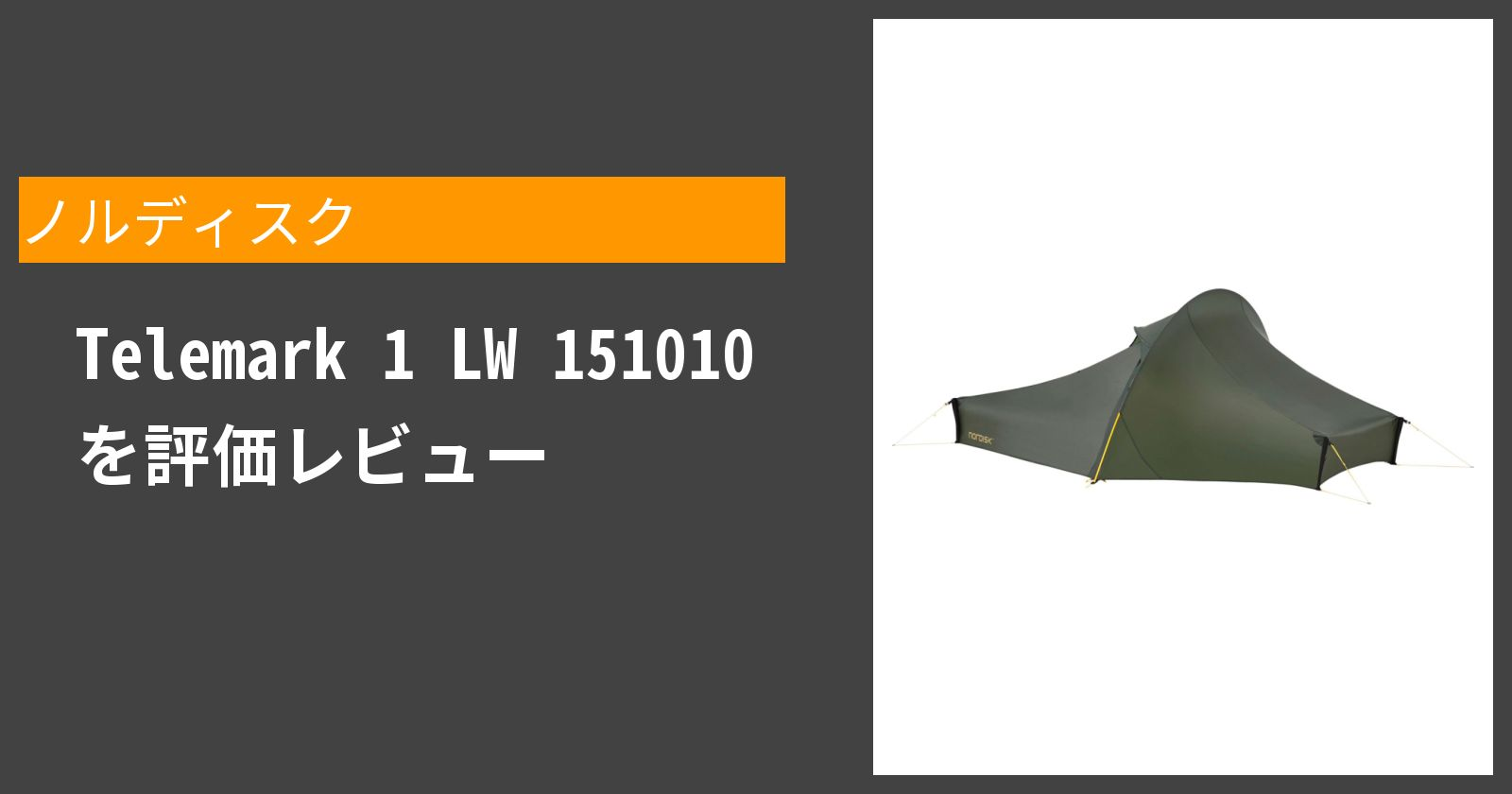Telemark 1 LW 151010を徹底評価