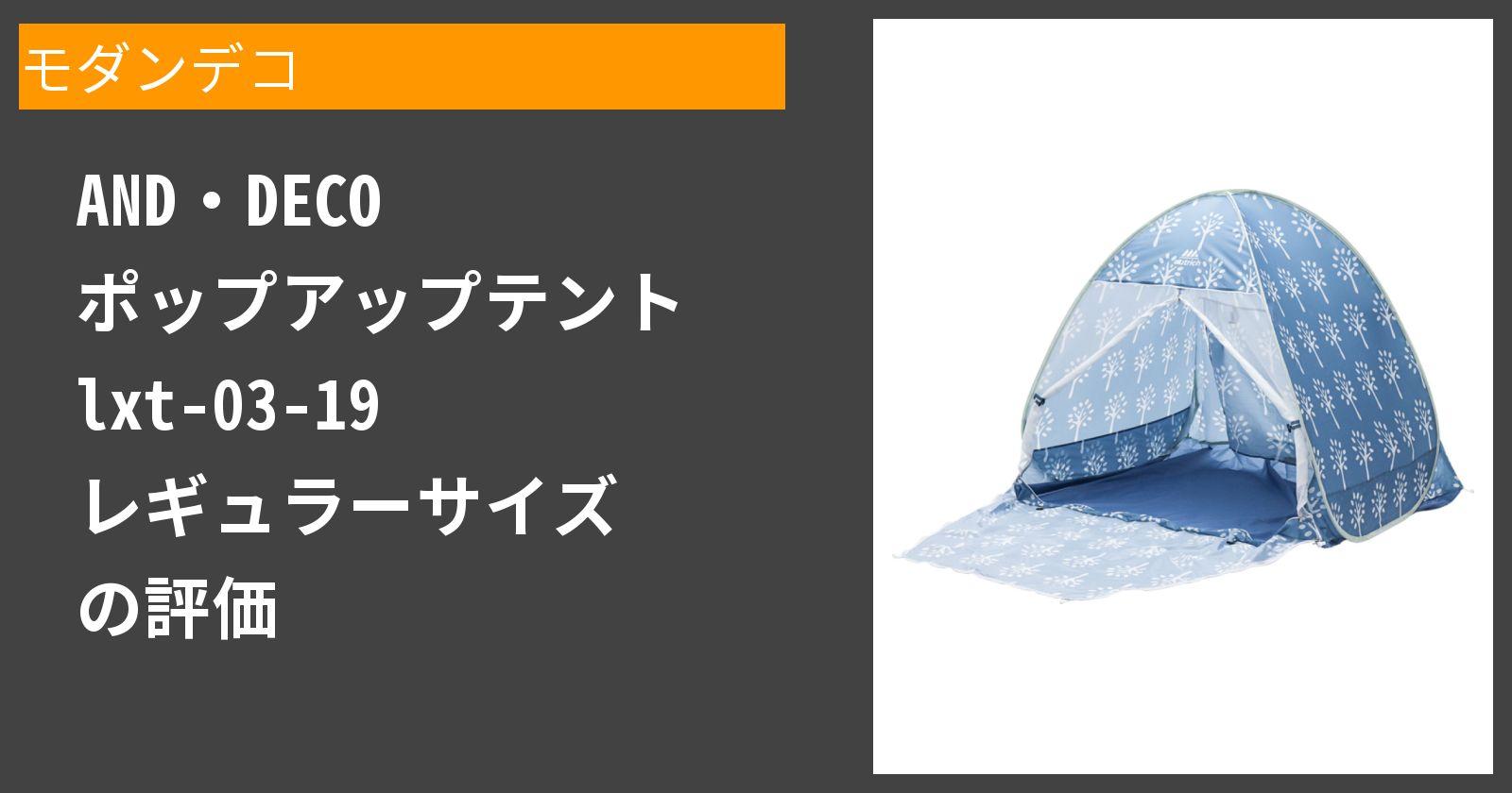 AND・DECO ポップアップテント lxt-03-19 レギュラーサイズを徹底評価