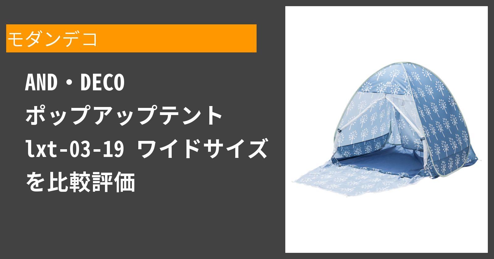 AND・DECO ポップアップテント lxt-03-19 ワイドサイズを徹底評価
