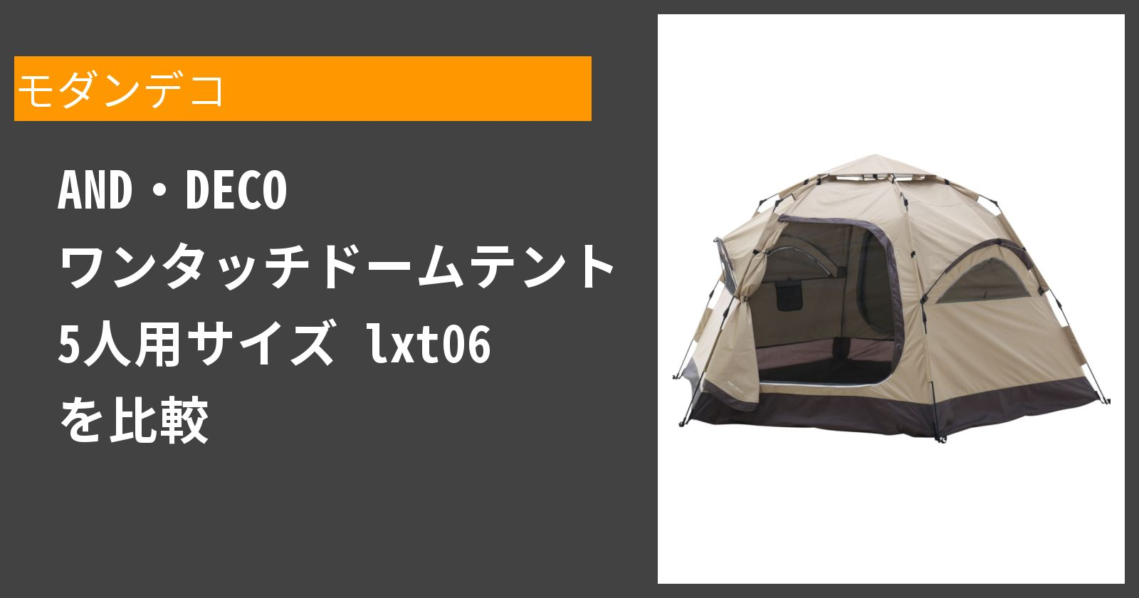 AND・DECO ワンタッチドームテント 5人用サイズ lxt06を徹底評価