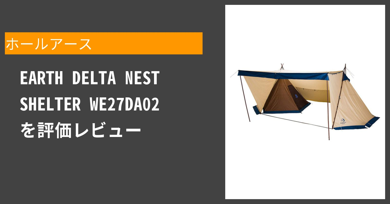 EARTH DELTA NEST SHELTER WE27DA02を徹底評価