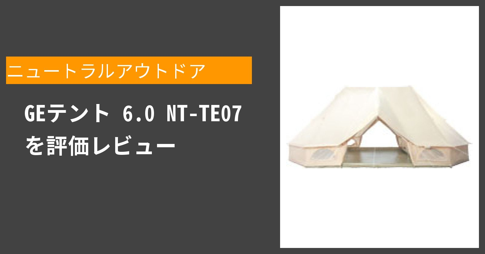GEテント 6.0 NT-TE07を徹底評価