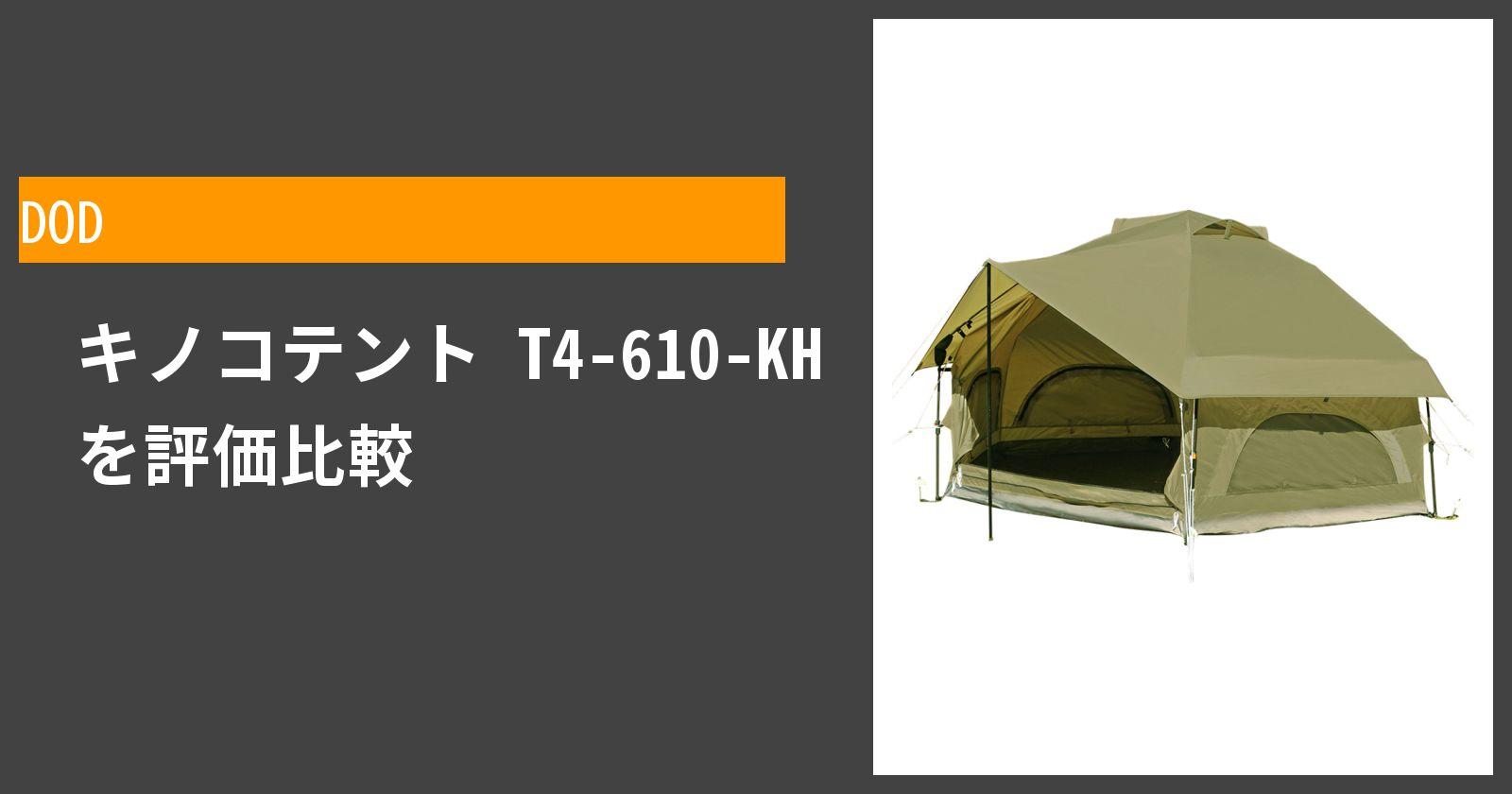 キノコテント T4-610-KHを徹底評価