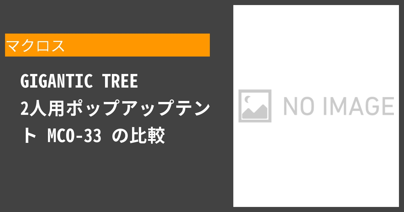 GIGANTIC TREE 2人用ポップアップテント MCO-33を徹底評価