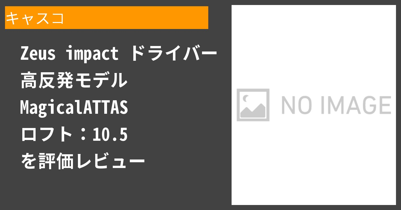 Zeus impact ドライバー 高反発モデル MagicalATTAS ロフト:10.5を徹底評価