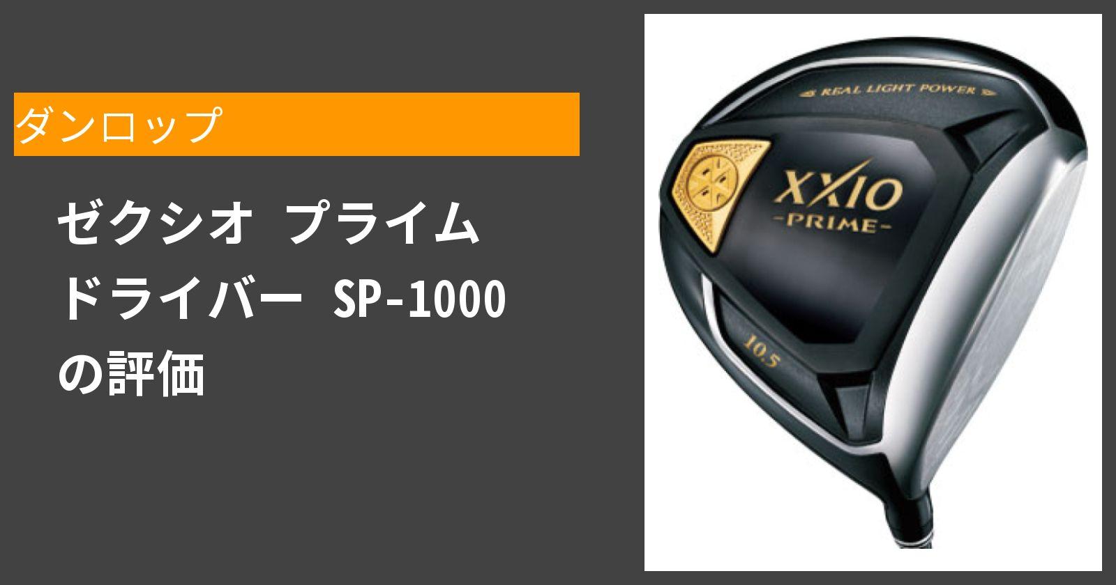 ゼクシオ プライム ドライバー SP-1000を徹底評価
