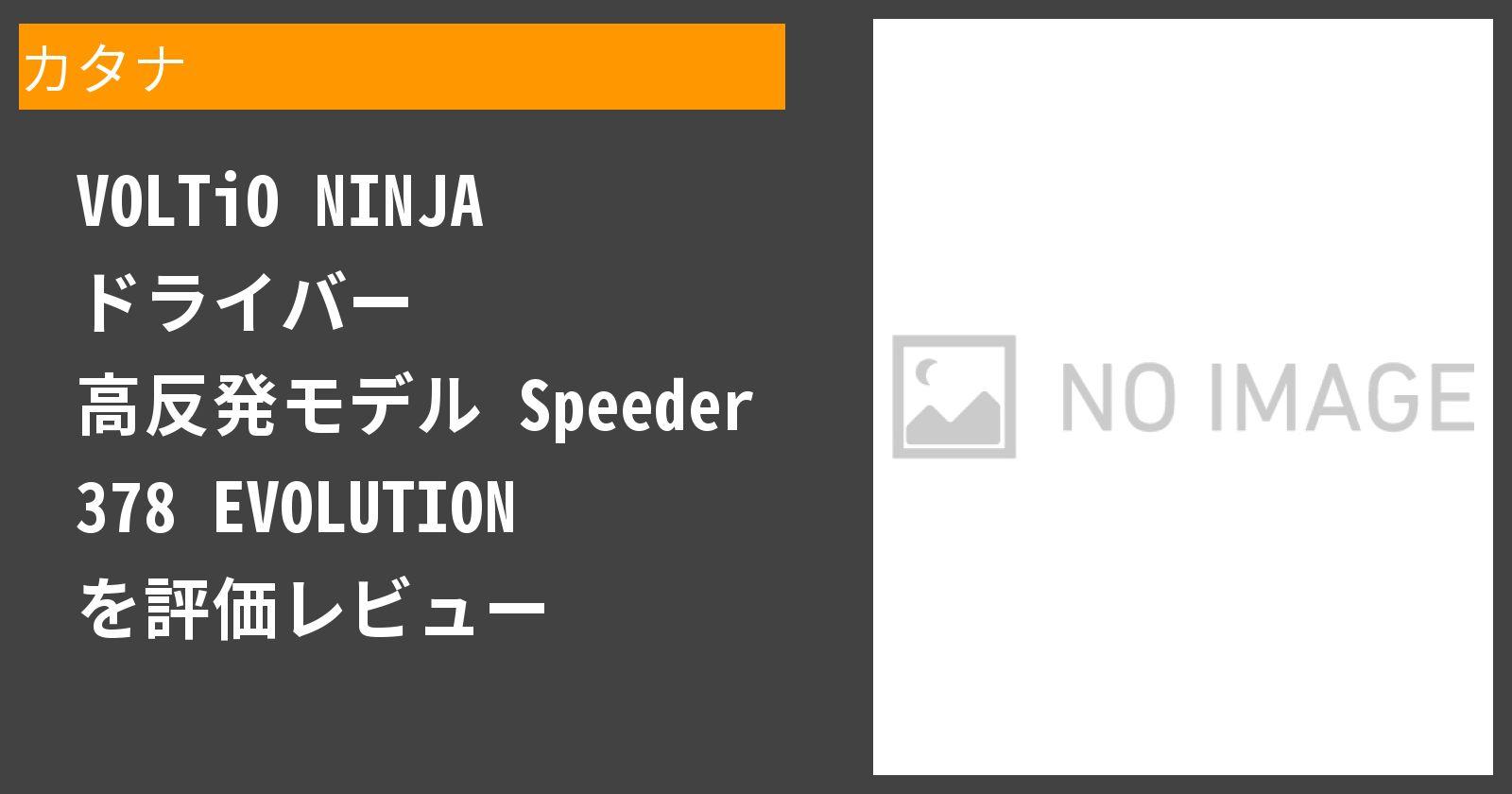 VOLTiO NINJA ドライバー 高反発モデル Speeder 378 EVOLUTIONを徹底評価