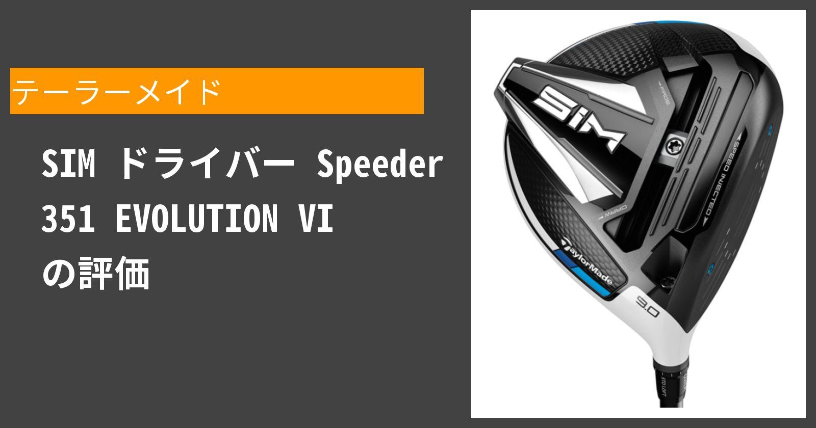 SIM ドライバー Speeder 351 EVOLUTION VIを徹底評価