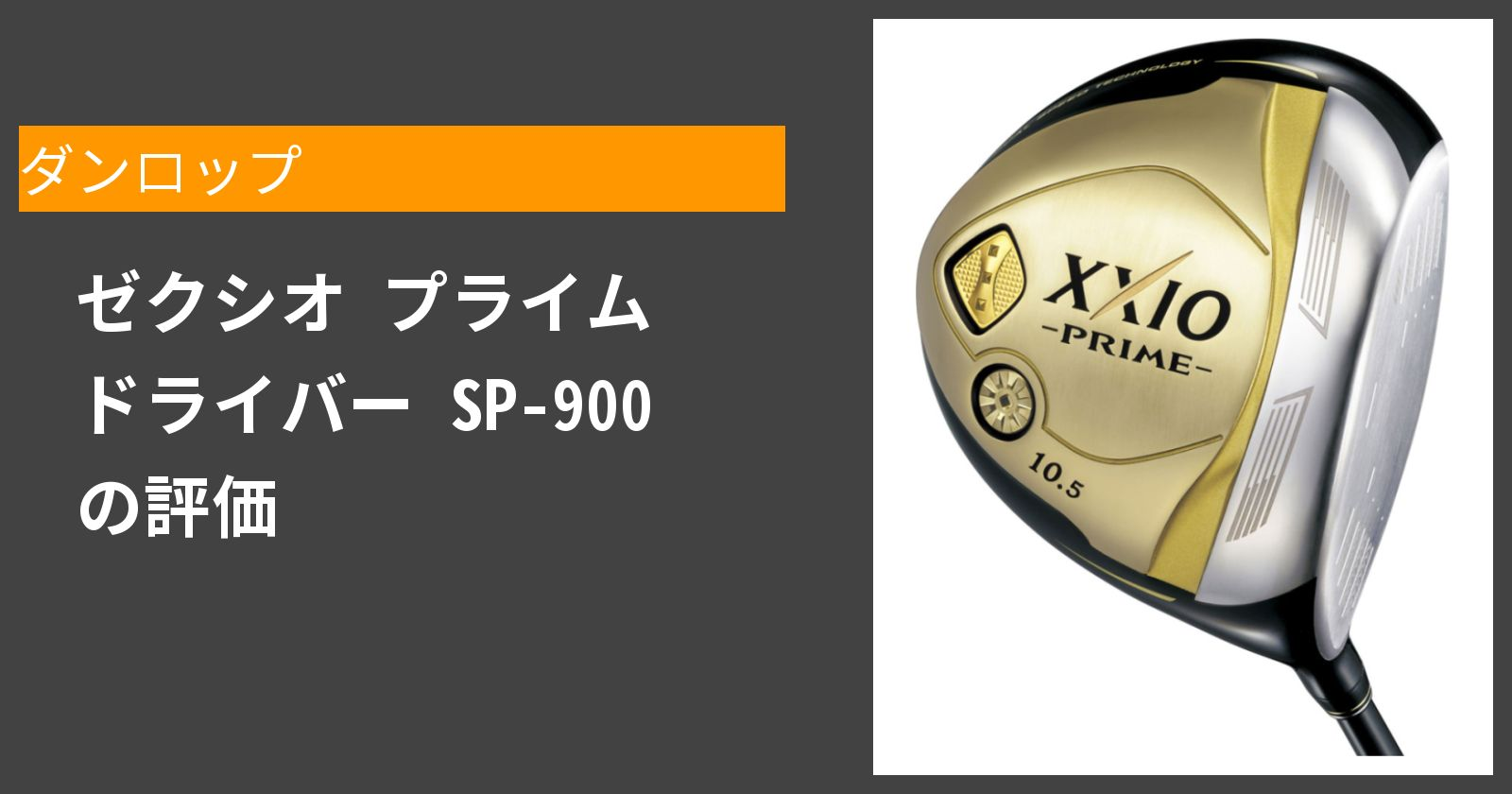 ゼクシオ プライム ドライバー SP-900を徹底評価