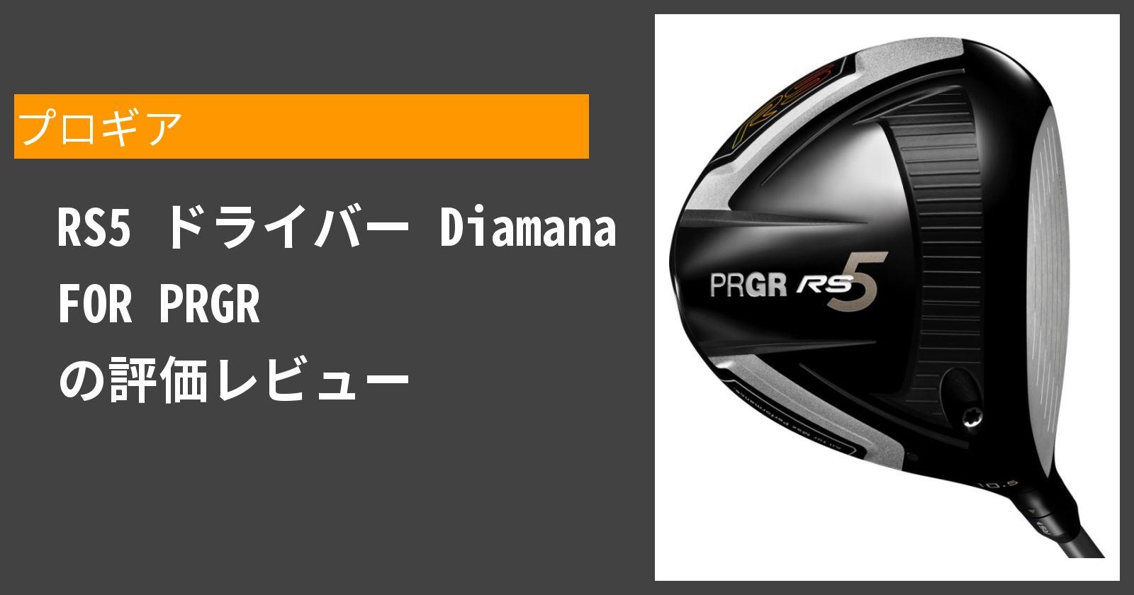 RS5 ドライバー Diamana FOR PRGRを徹底評価