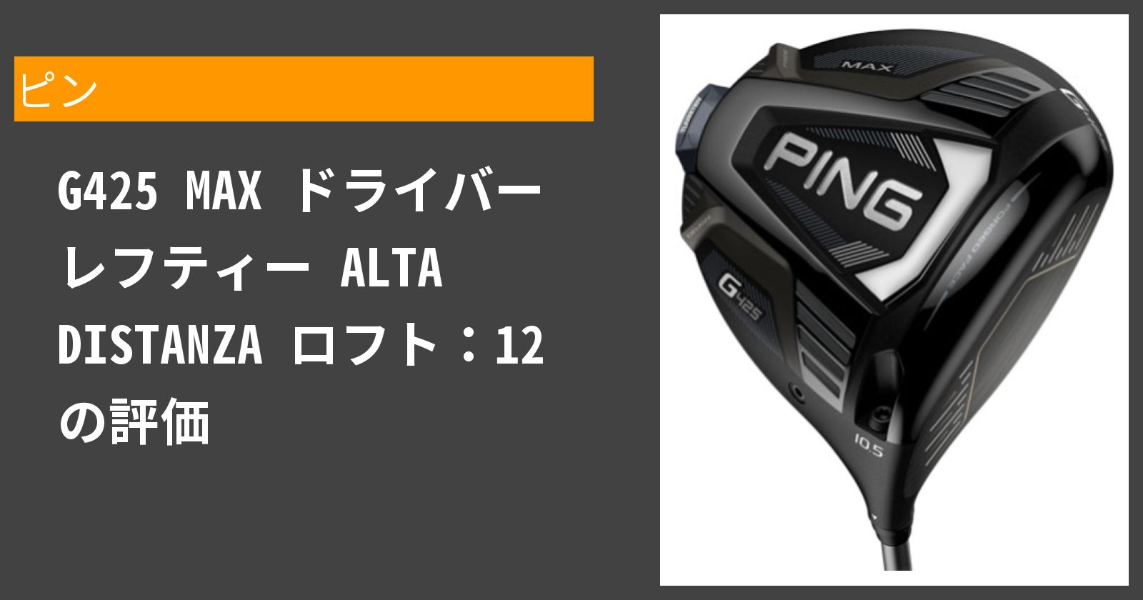 G425 MAX ドライバー レフティー ALTA DISTANZA ロフト:12を徹底評価