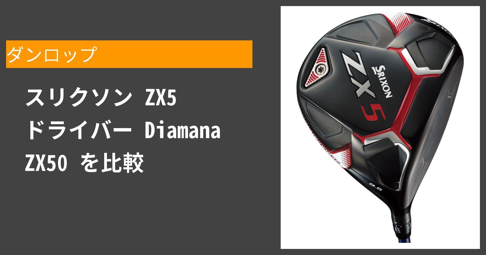 スリクソン ZX5 ドライバー Diamana ZX50を徹底評価
