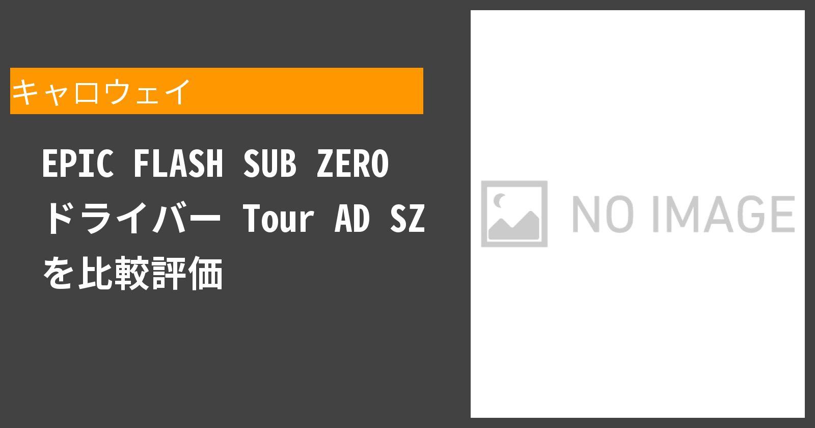 EPIC FLASH SUB ZERO ドライバー Tour AD SZを徹底評価