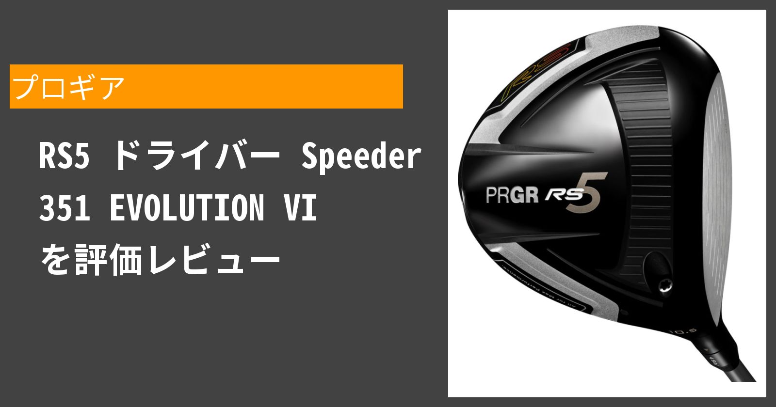 RS5 ドライバー Speeder 351 EVOLUTION VIを徹底評価
