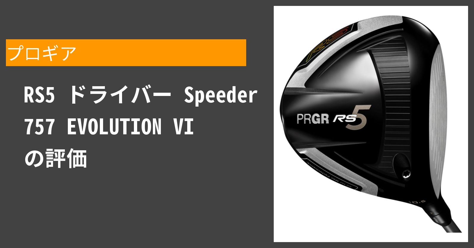 RS5 ドライバー Speeder 757 EVOLUTION VIを徹底評価