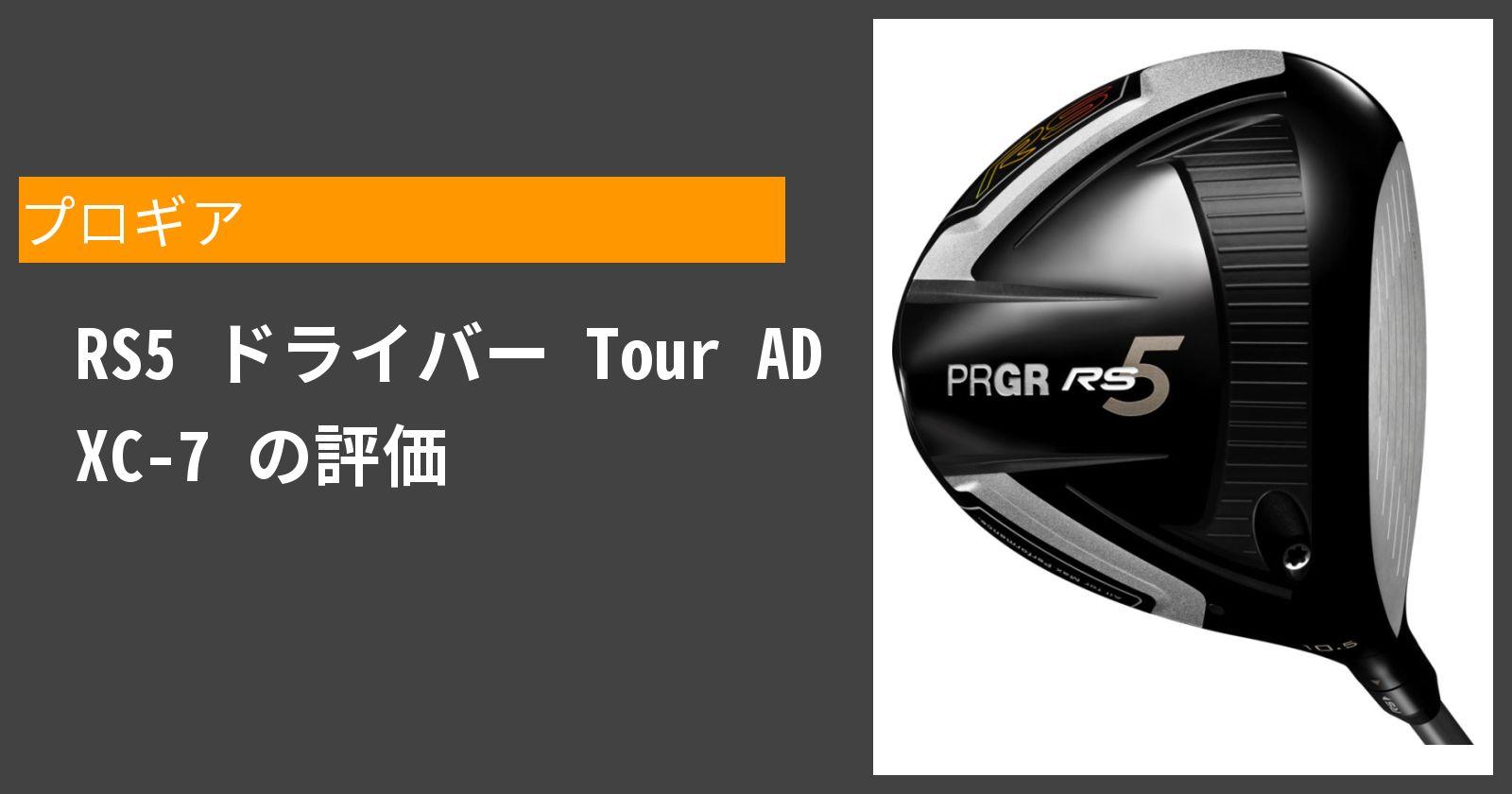 RS5 ドライバー Tour AD XC-7を徹底評価