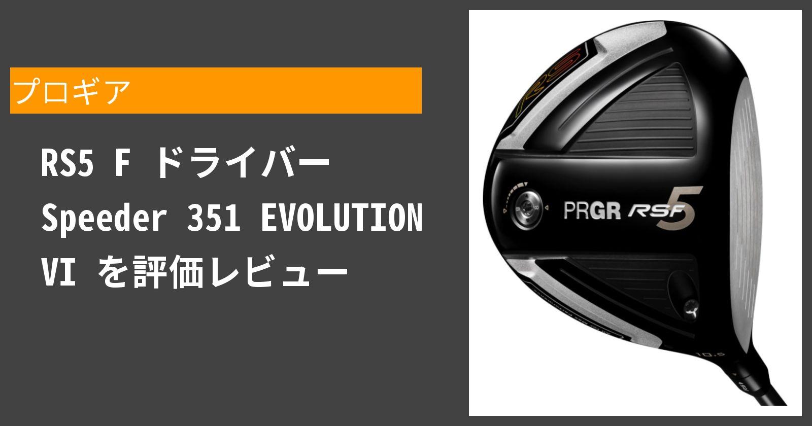 RS5 F ドライバー Speeder 351 EVOLUTION VIを徹底評価