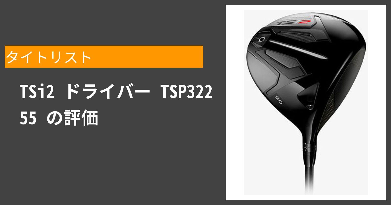 TSi2 ドライバー TSP322 55を徹底評価