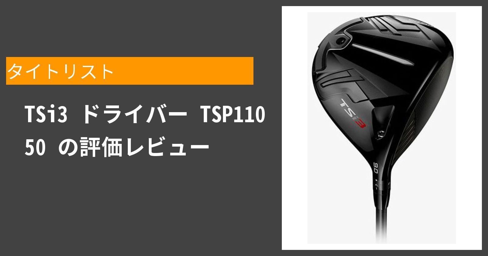 TSi3 ドライバー TSP110 50を徹底評価