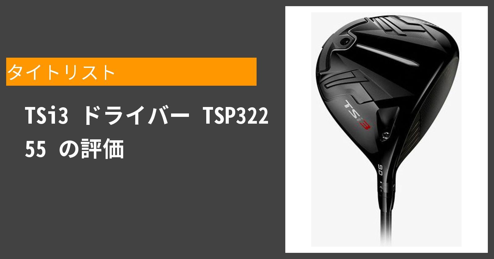 TSi3 ドライバー TSP322 55を徹底評価