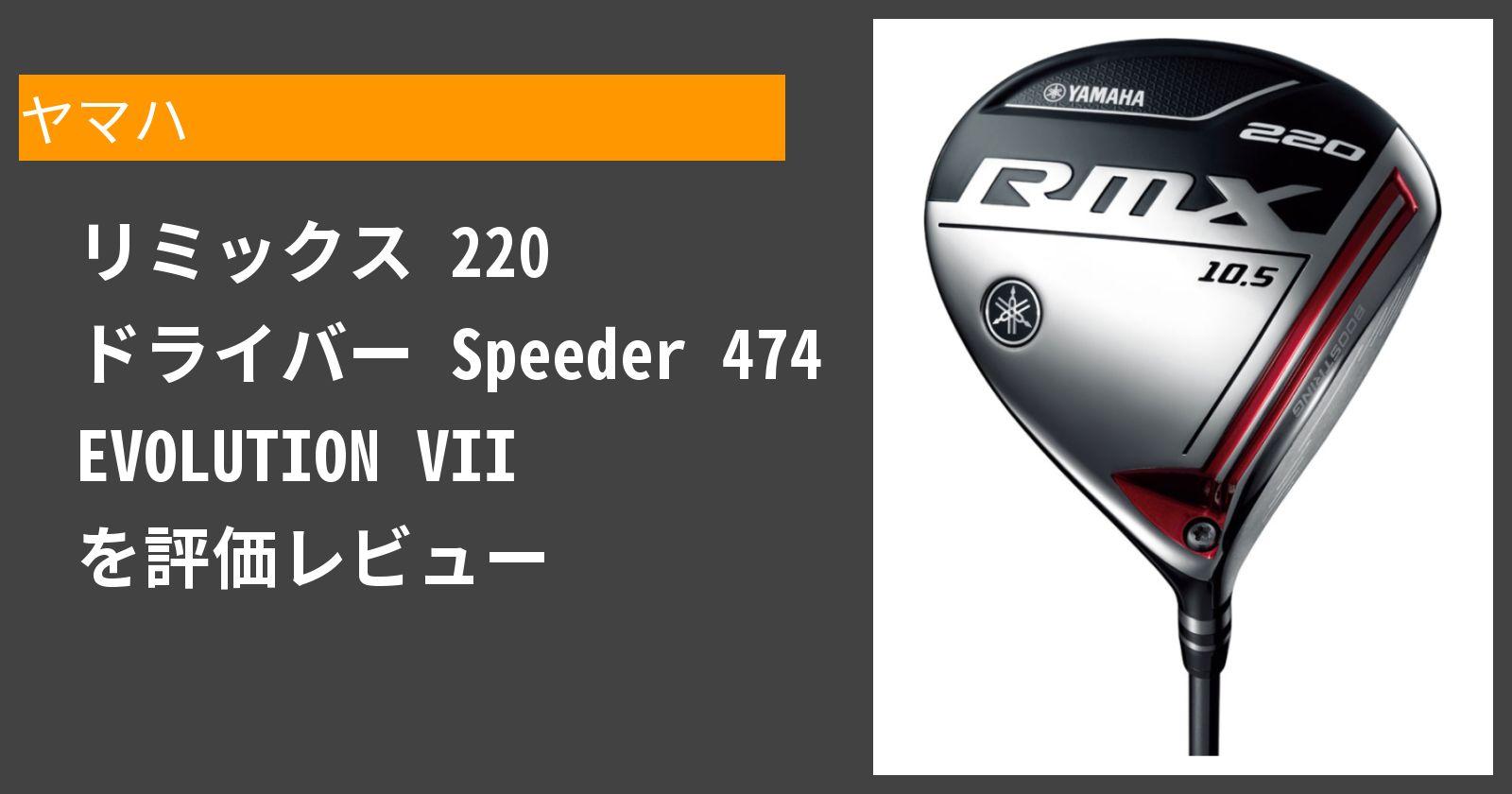 リミックス 220 ドライバー Speeder 474 EVOLUTION VIIを徹底評価