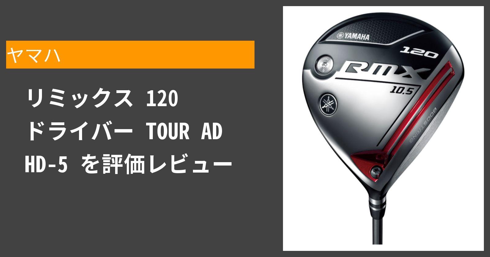 リミックス 120 ドライバー TOUR AD HD-5を徹底評価