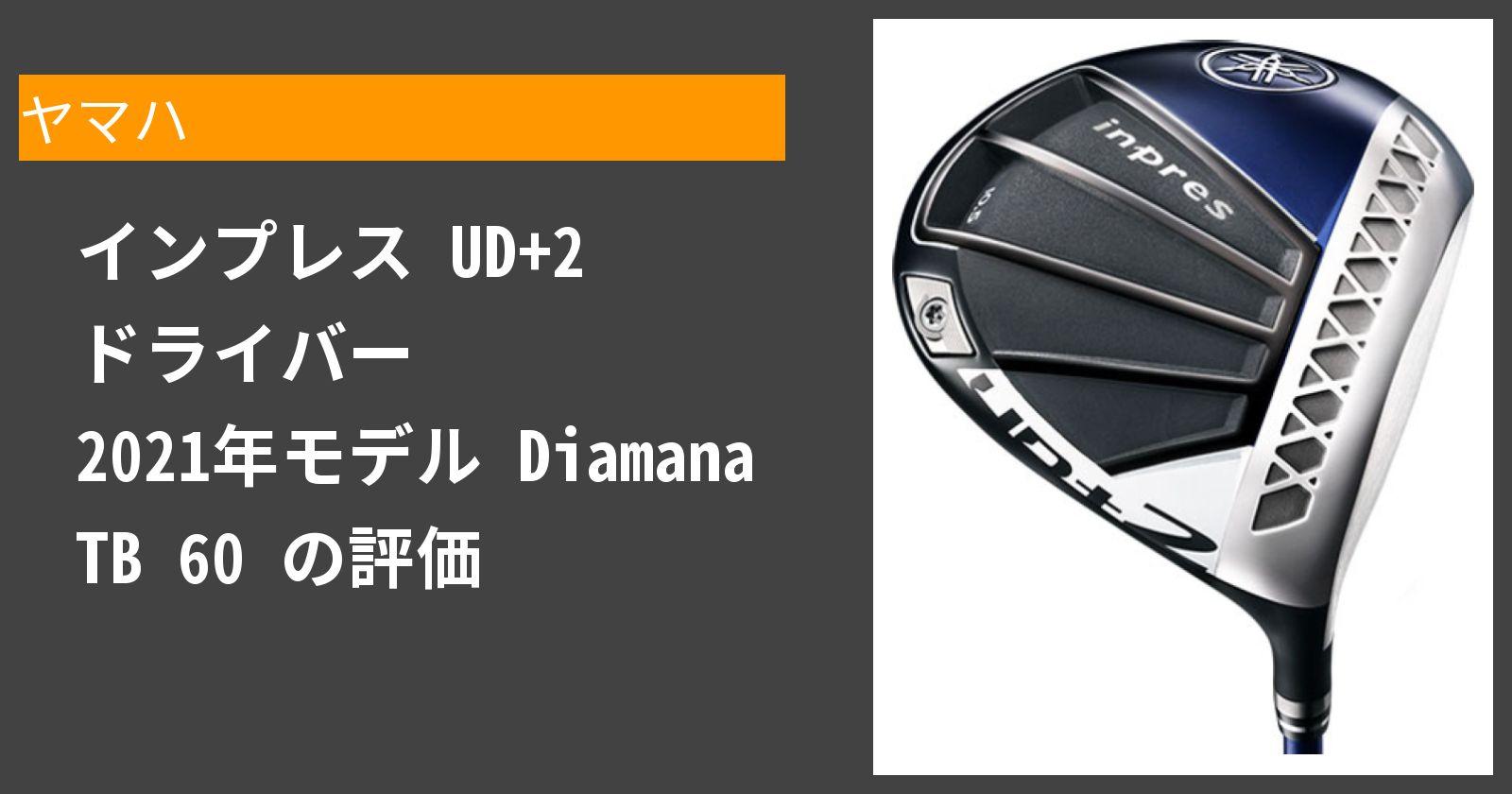 インプレス UD+2 ドライバー 2021年モデル Diamana TB 60を徹底評価