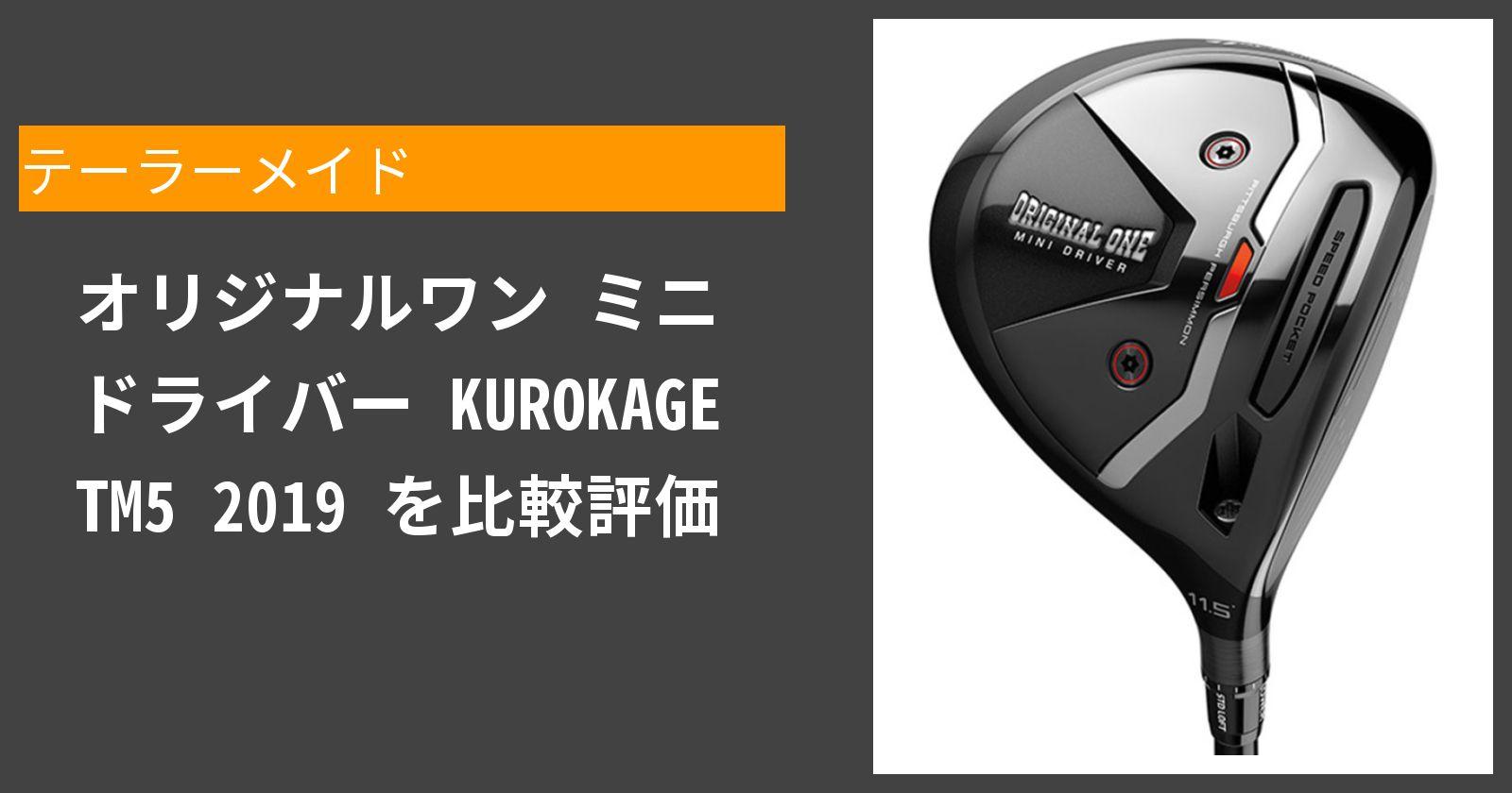 オリジナルワン ミニ ドライバー KUROKAGE TM5 2019を徹底評価