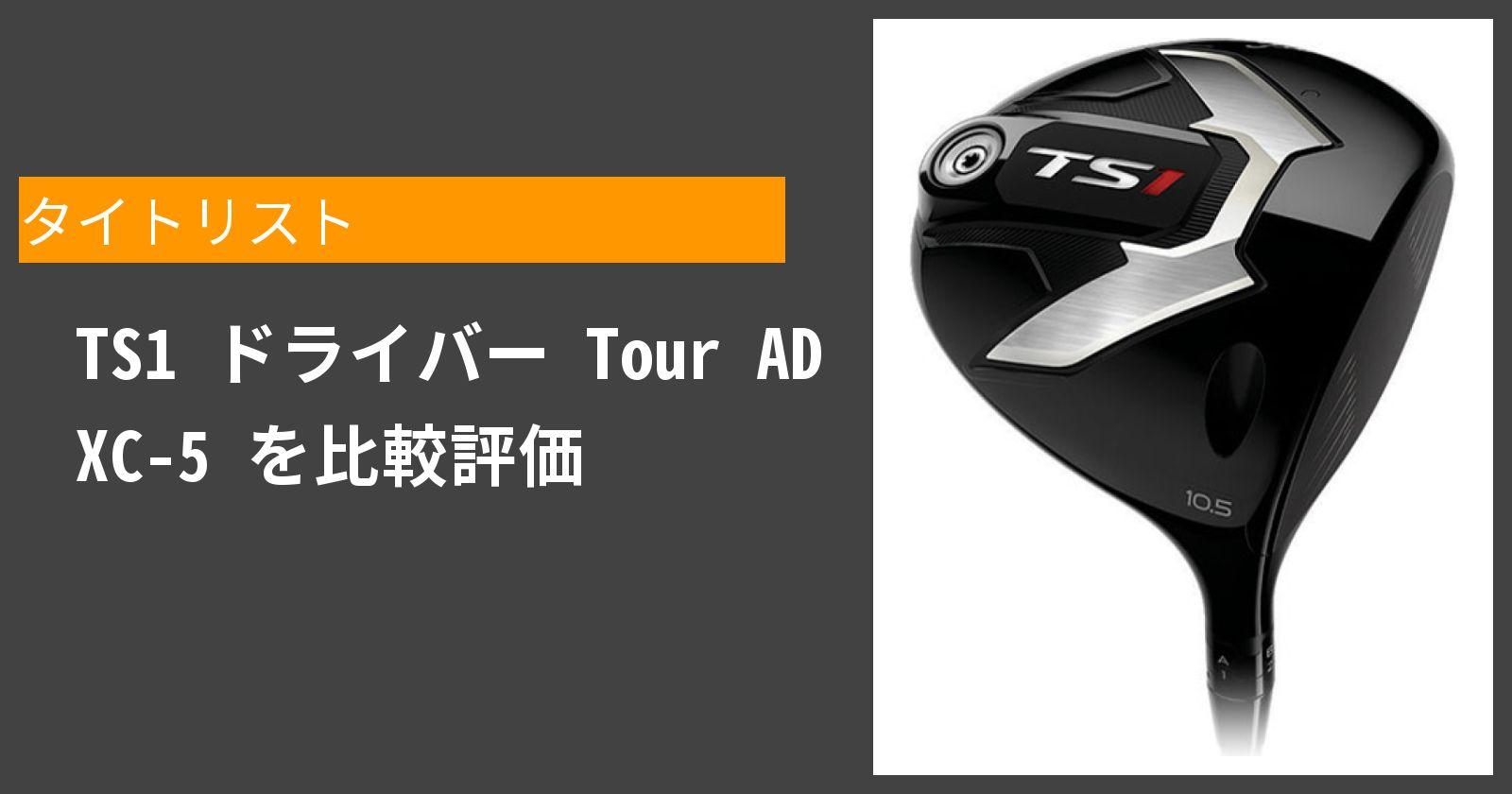TS1 ドライバー Tour AD XC-5を徹底評価