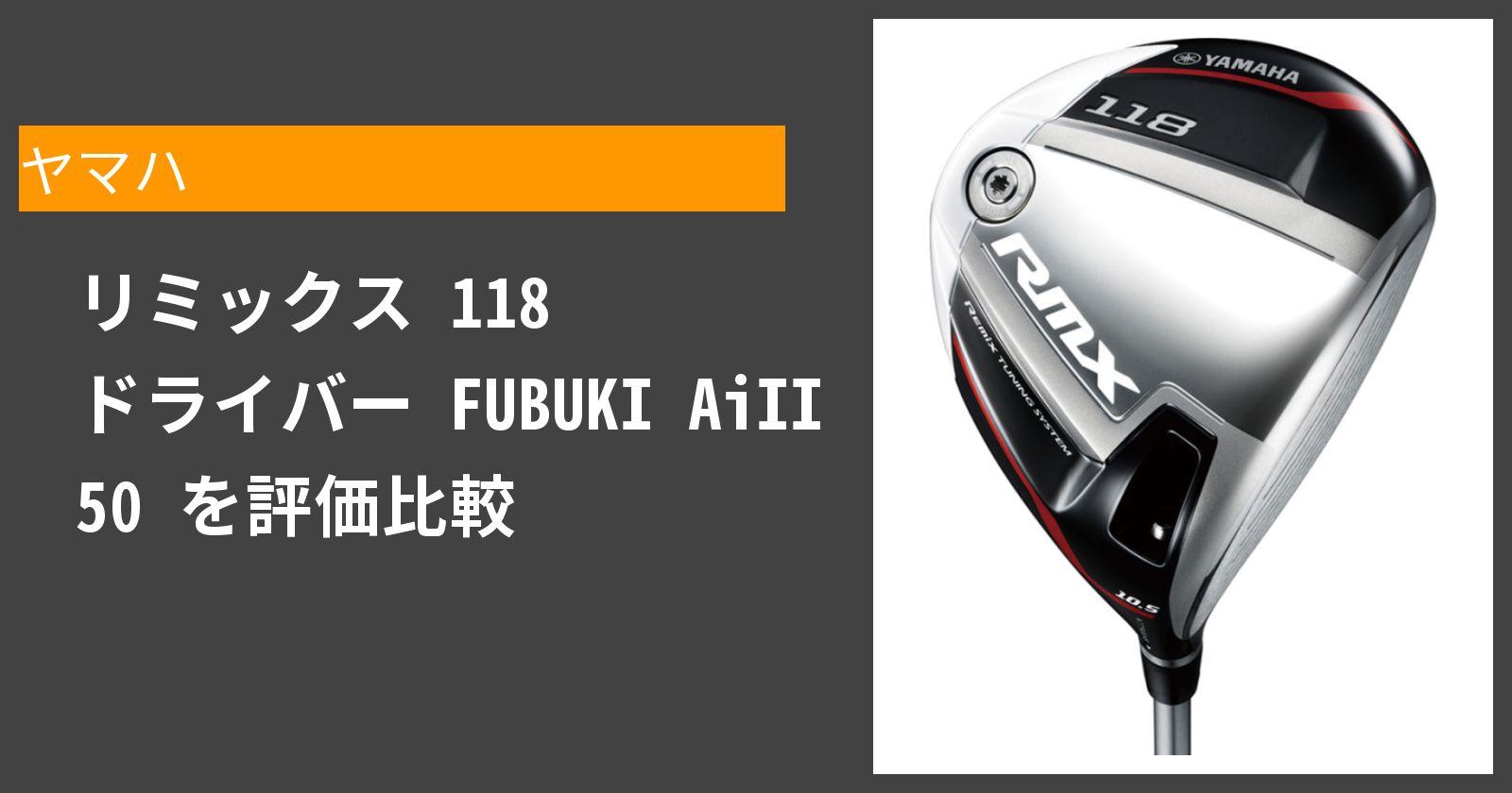 リミックス 118 ドライバー FUBUKI AiII 50を徹底評価