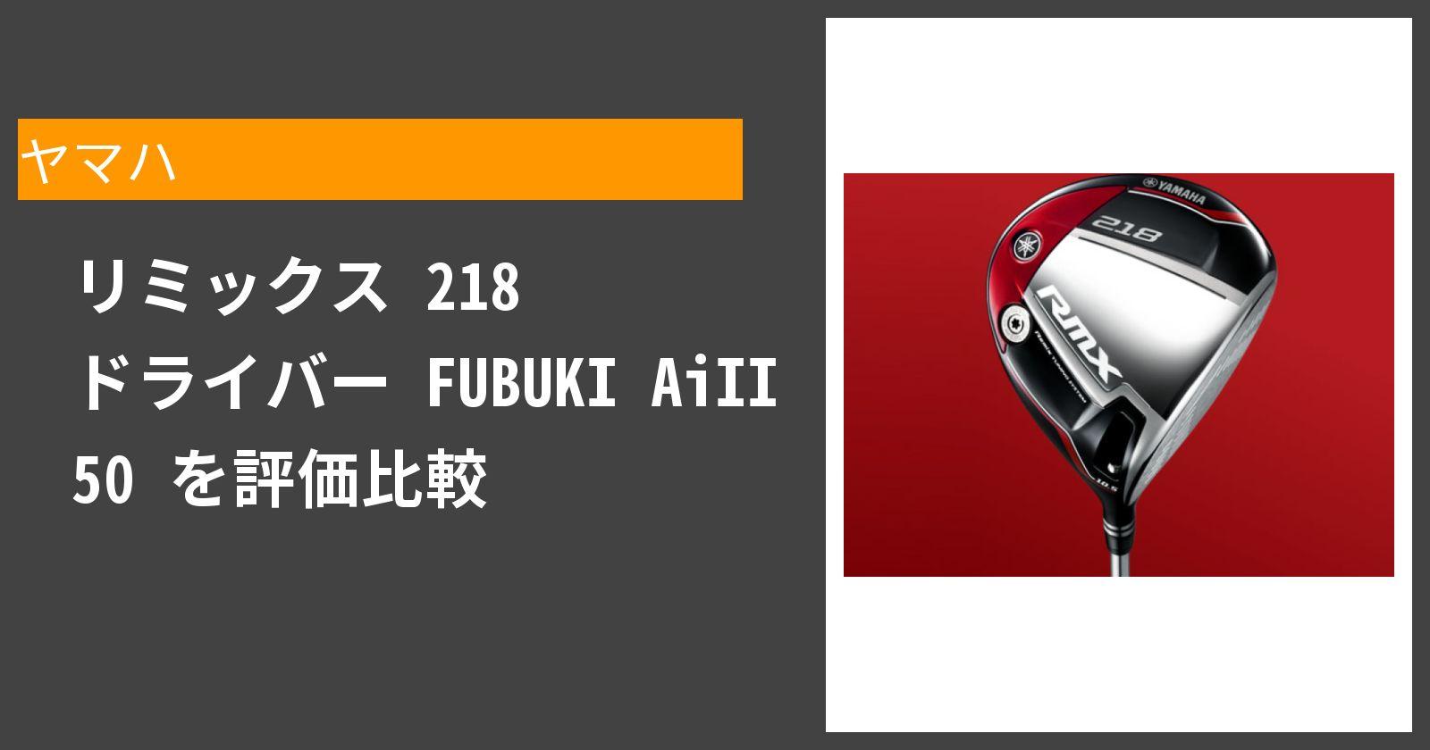 リミックス 218 ドライバー FUBUKI AiII 50を徹底評価
