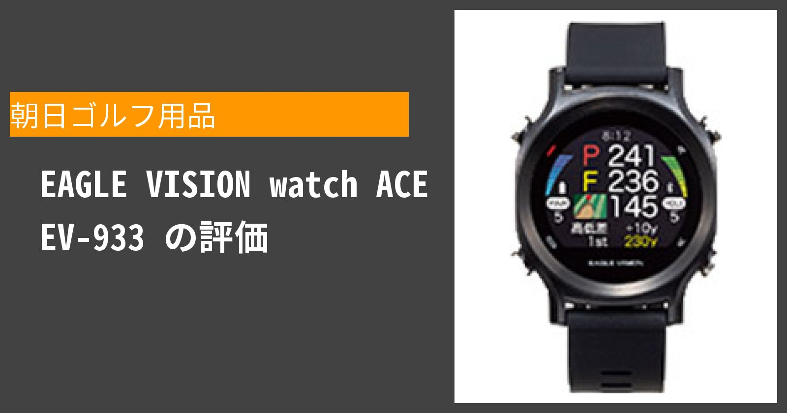 EAGLE VISION watch ACE EV-933を徹底評価