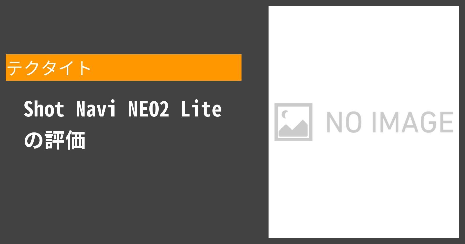 Shot Navi NEO2 Liteを徹底評価