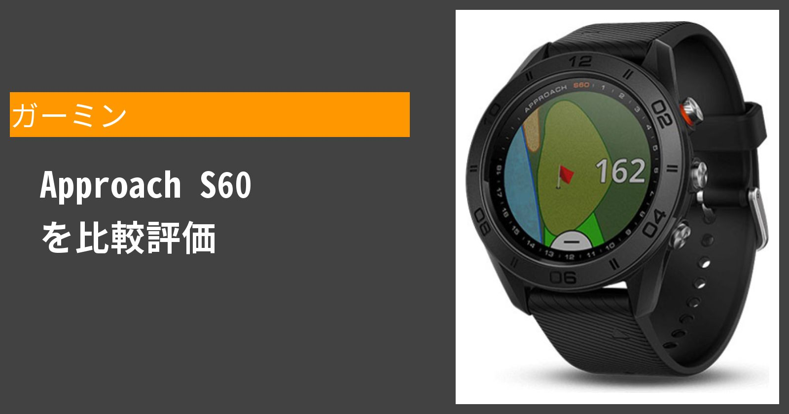 Approach S60を徹底評価
