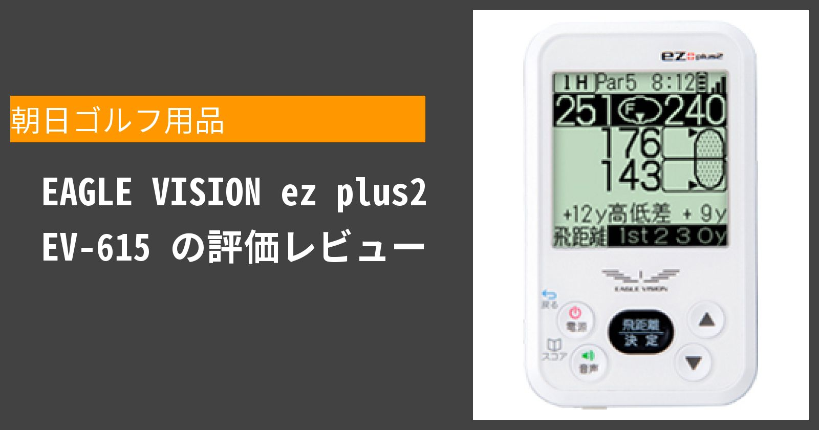 EAGLE VISION ez plus2 EV-615を徹底評価