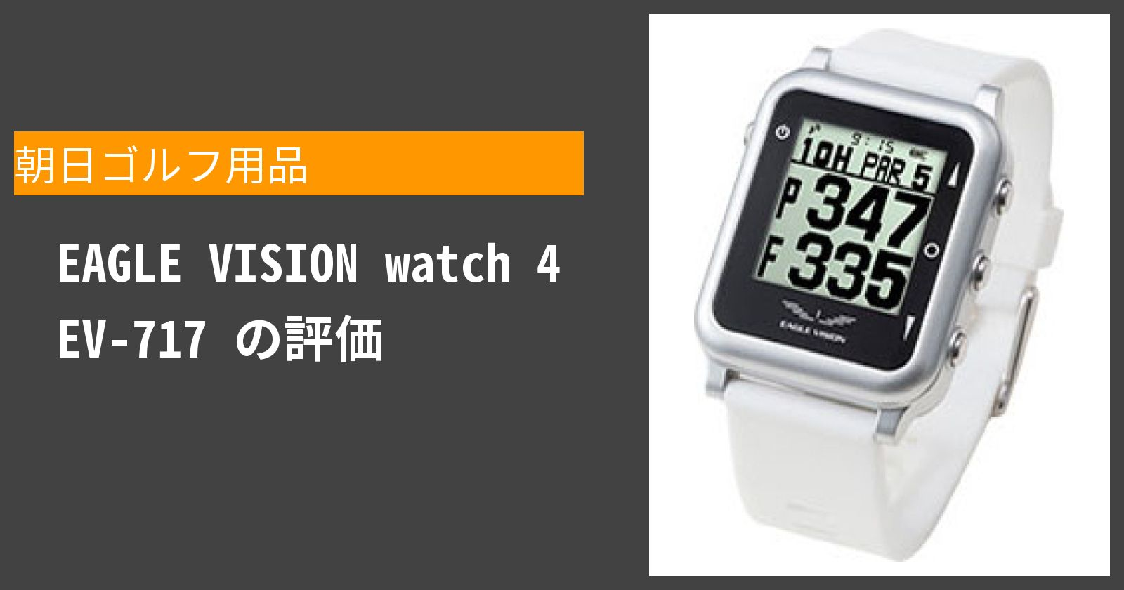 EAGLE VISION watch 4 EV-717を徹底評価