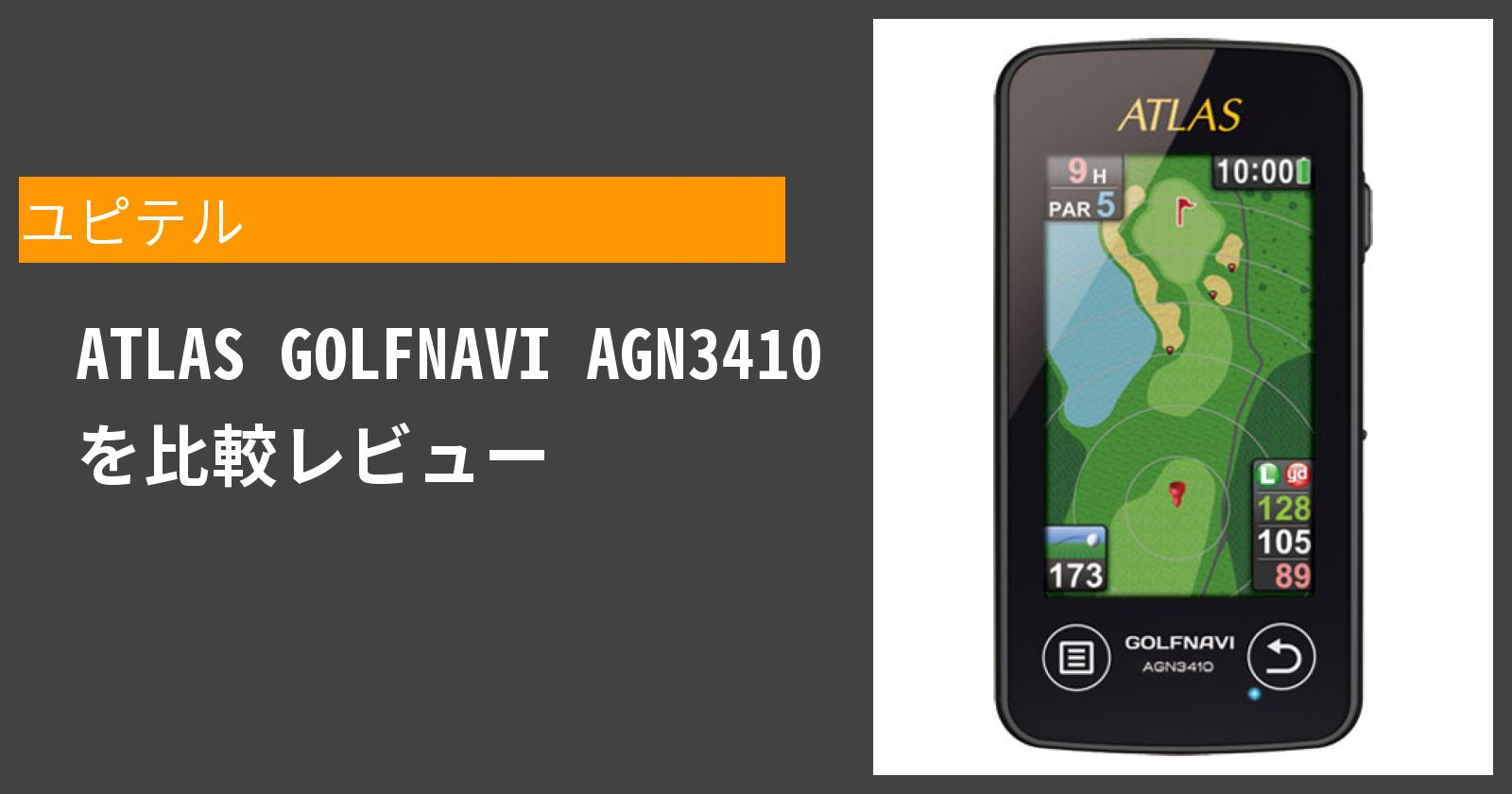 ATLAS GOLFNAVI AGN3410を徹底評価