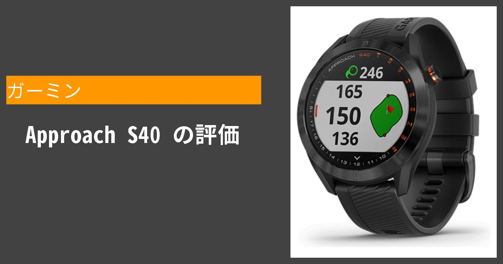 Approach S40を徹底評価