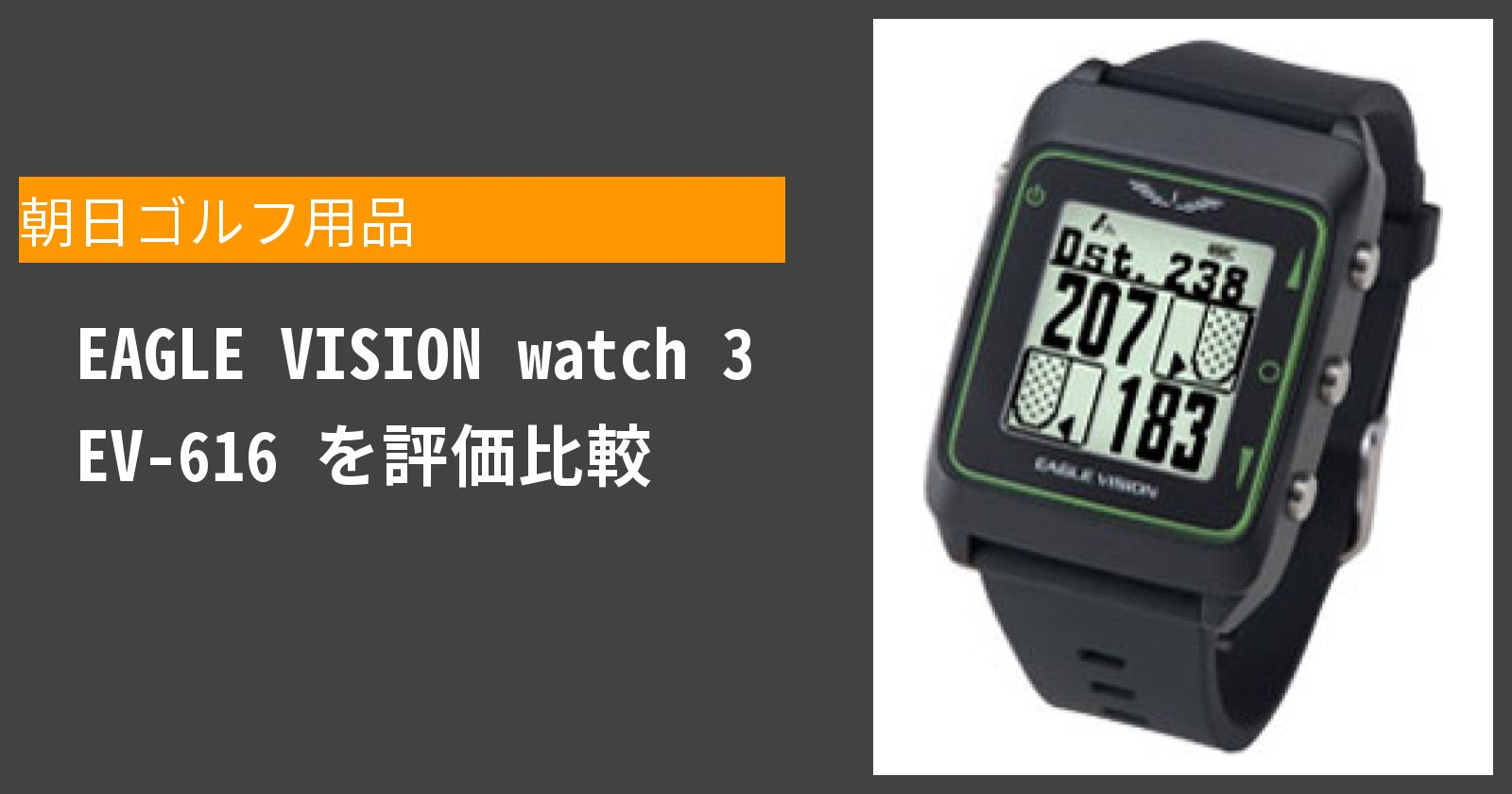 EAGLE VISION watch 3 EV-616を徹底評価