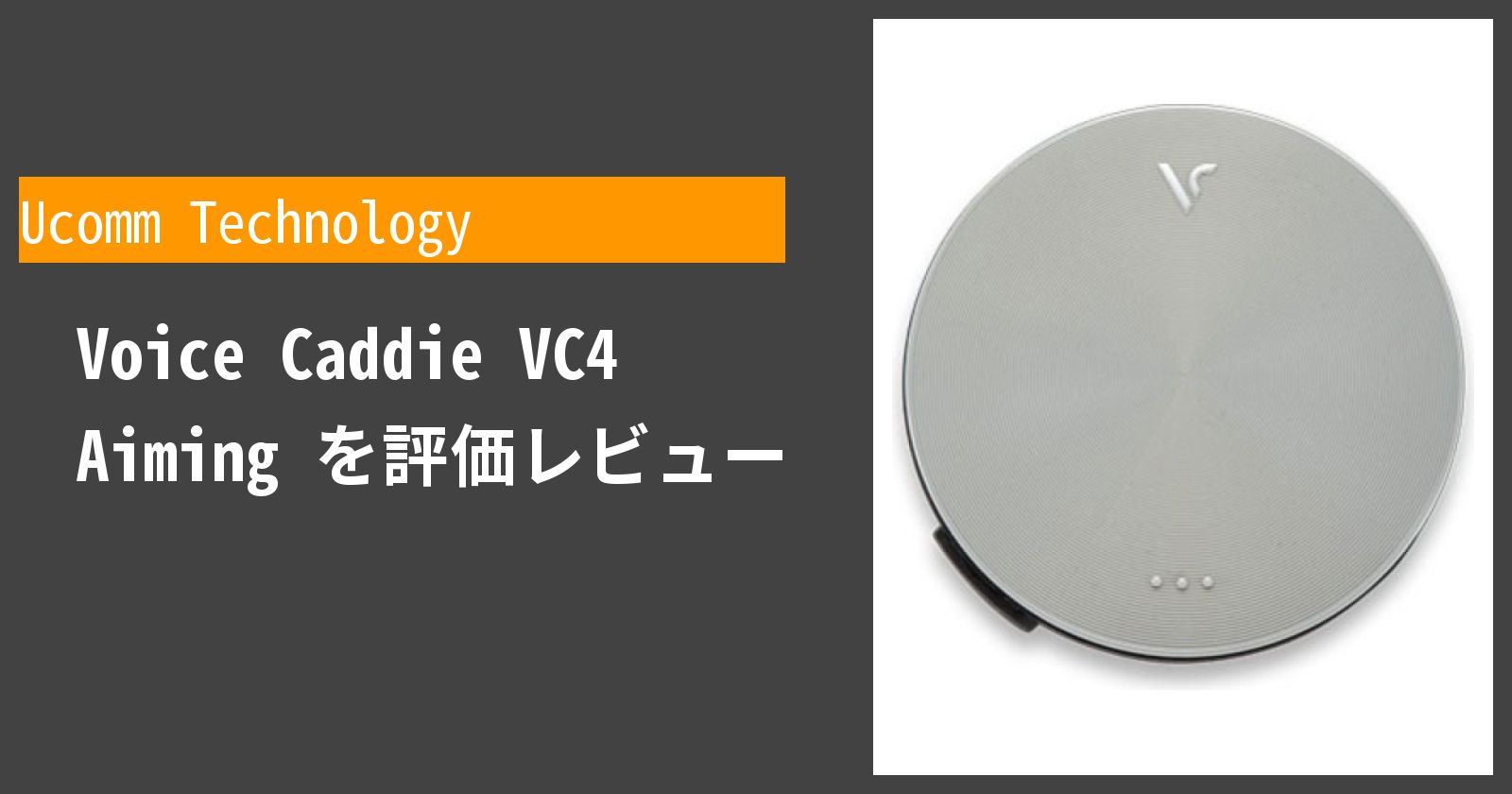 Voice Caddie VC4 Aimingを徹底評価