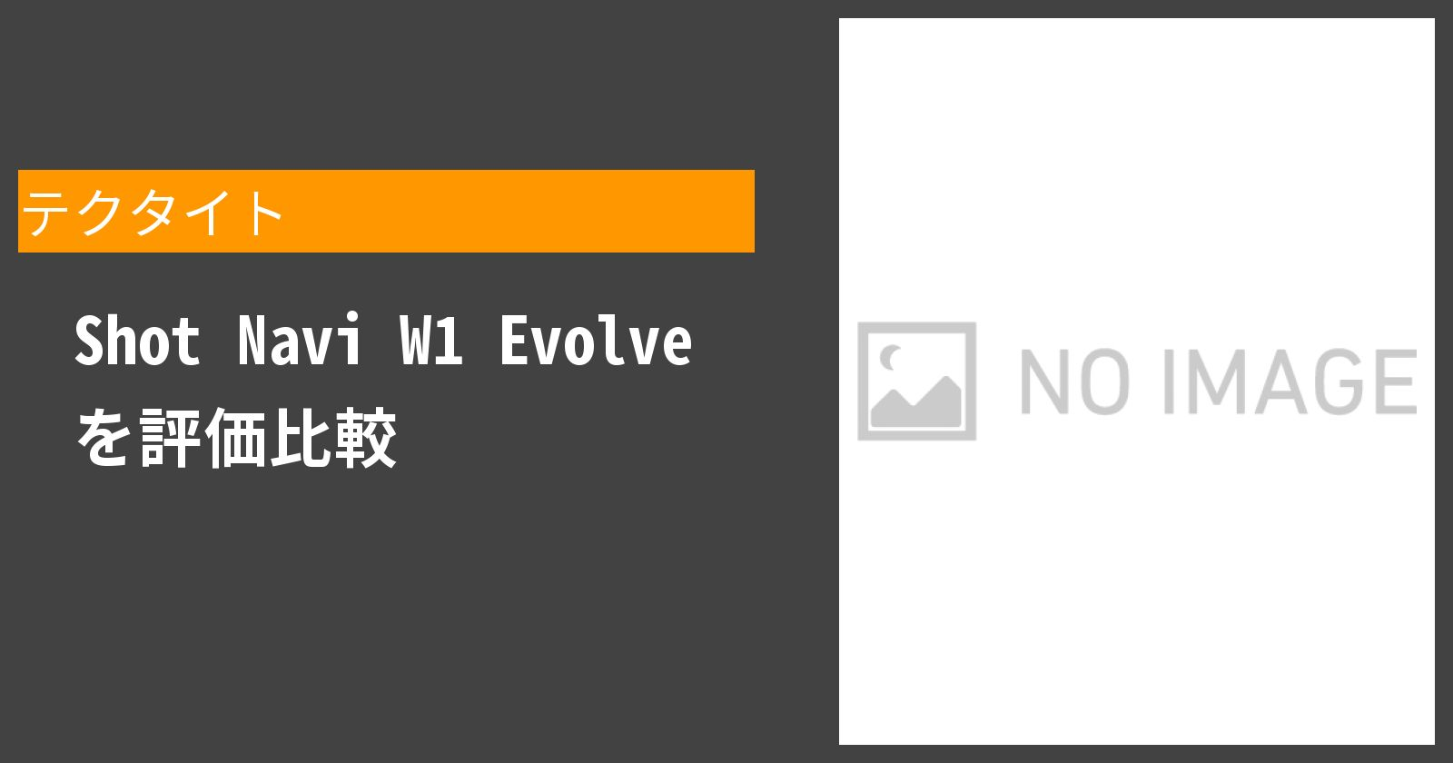 Shot Navi W1 Evolveを徹底評価