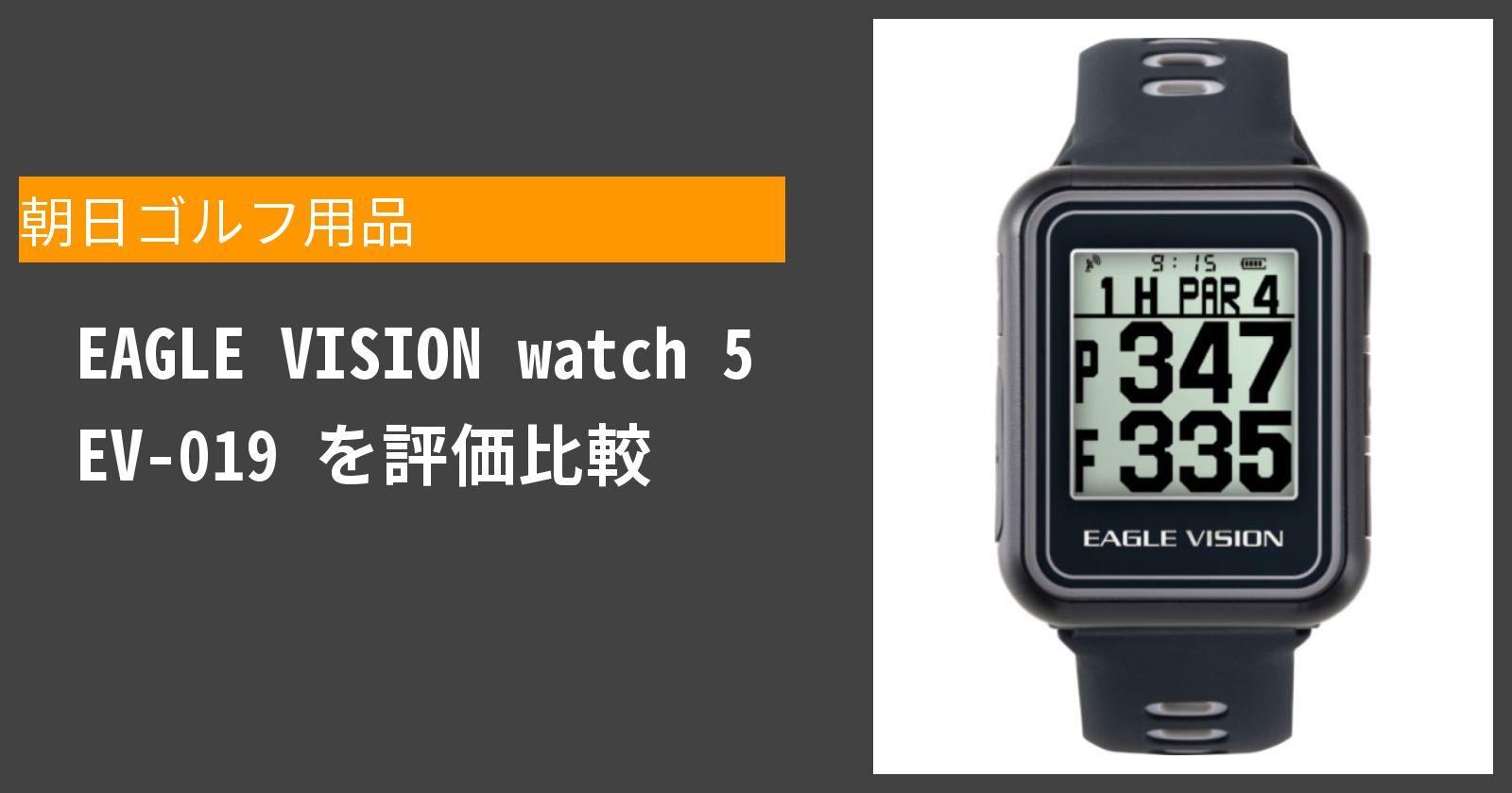 EAGLE VISION watch 5 EV-019を徹底評価
